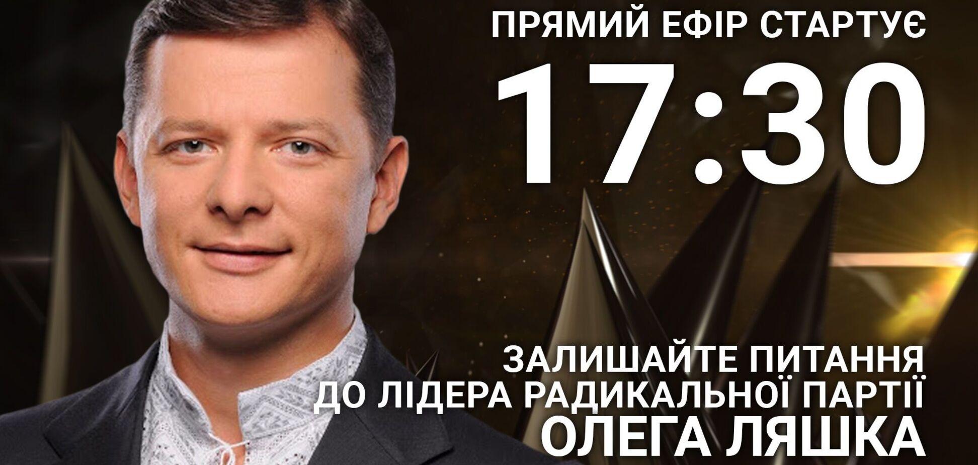 Олег Ляшко на OBOZREVATEL: задайте политику острый вопрос