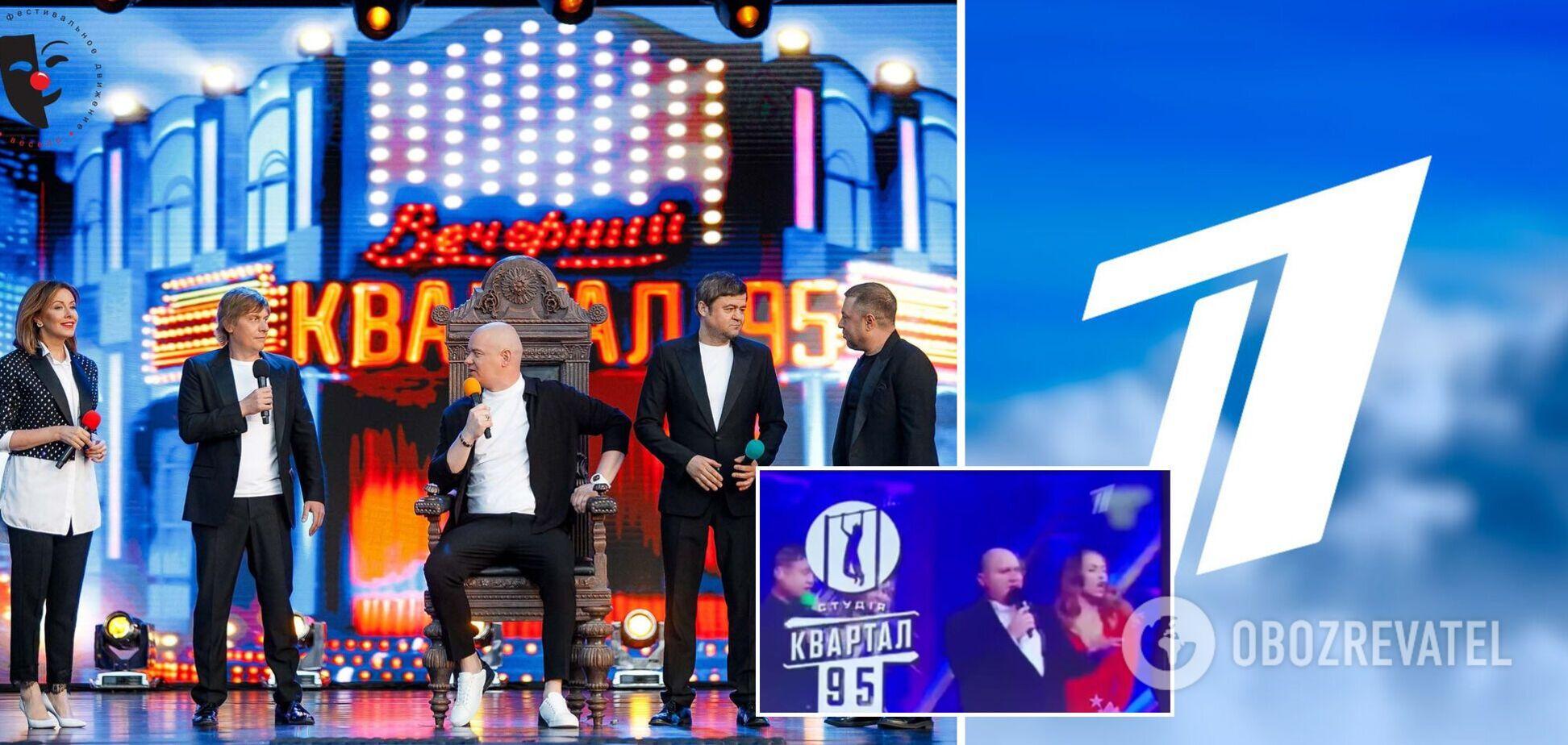 '95 квартал' рекламирует свои концерты на кремлевском телеканале. Видео