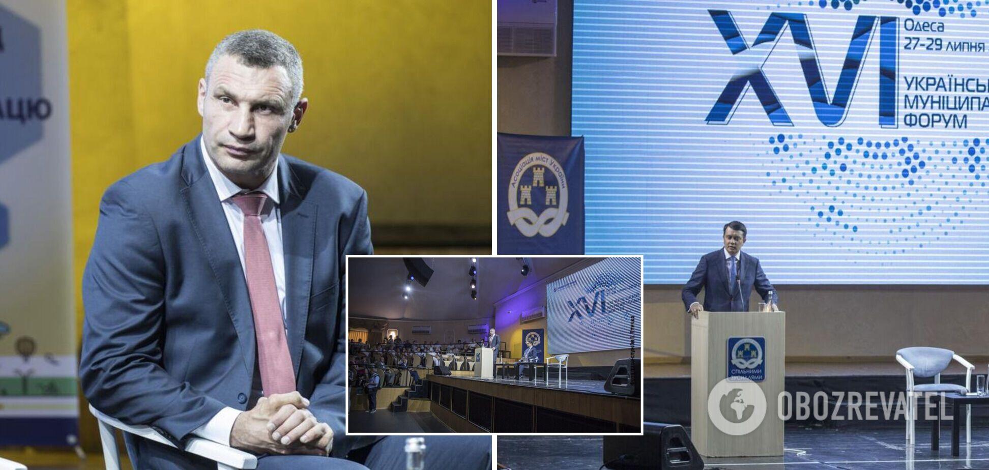 Кличко выступил на Дне диалога Украинского муниципального форума и назвал цель мероприятия. Фото