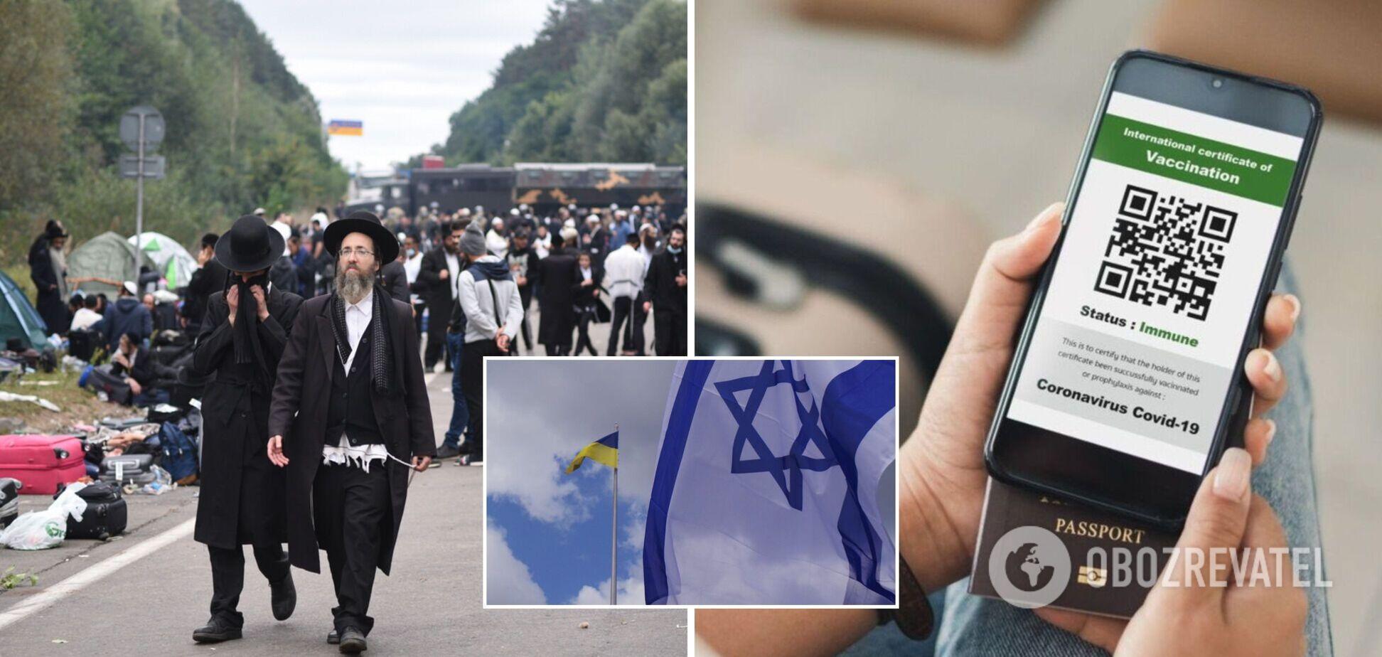 Щорічний приїзд хасидів до Умані знову зривається: чому Ізраїль не хоче визнавати COVID-паспорти