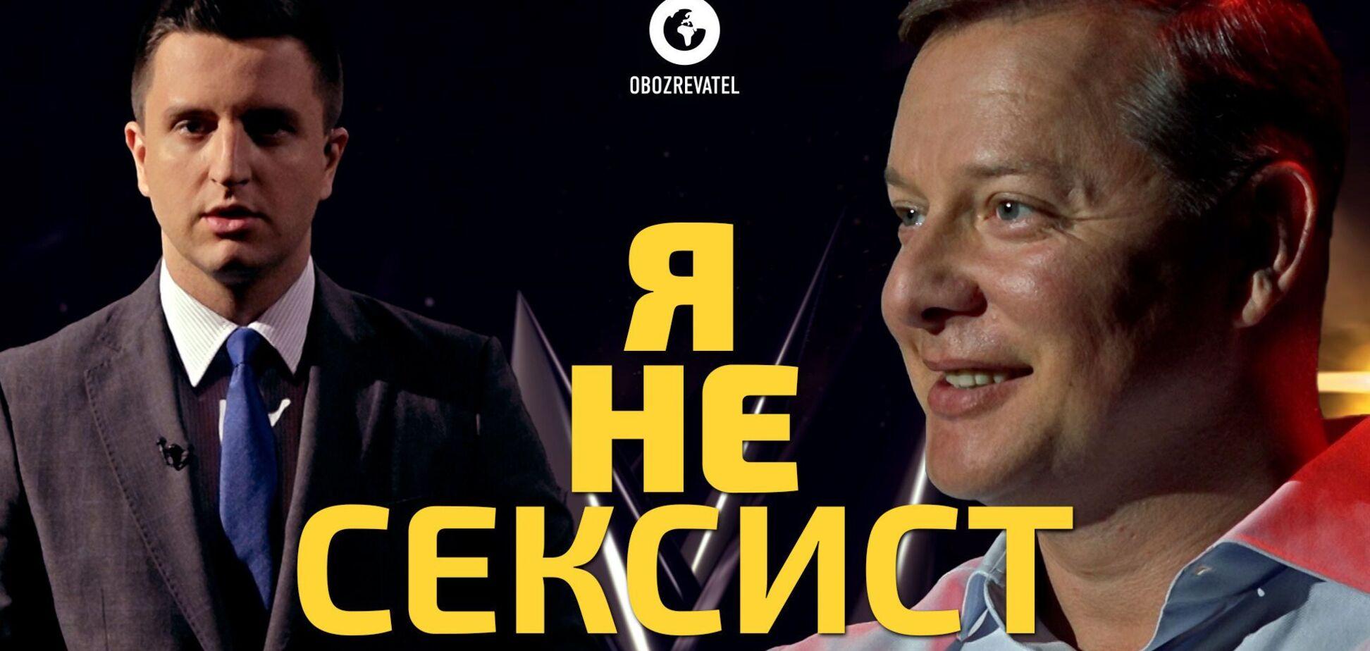 Олег Ляшко | ГОСТРЕ ПИТАННЯ
