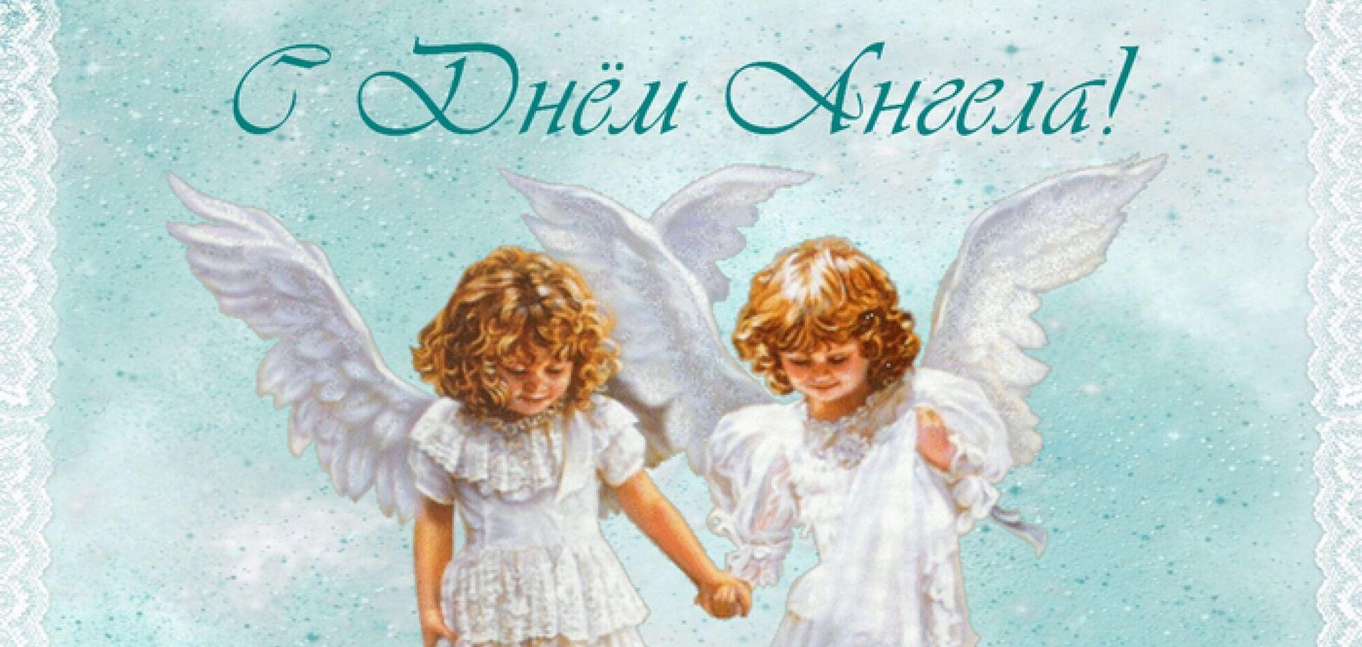 З днем ангела Давида