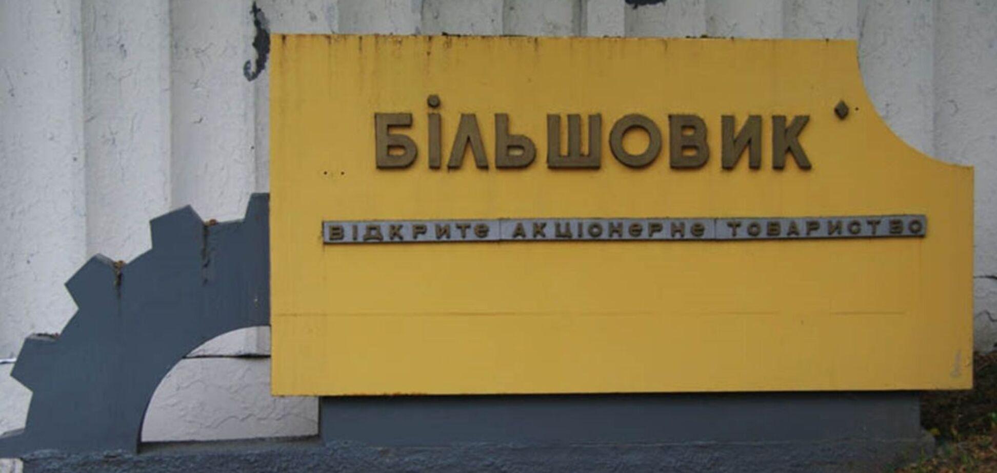 У ФДМУ відбулося засідання аукціонної комісії з приватизації заводу 'Більшовик'