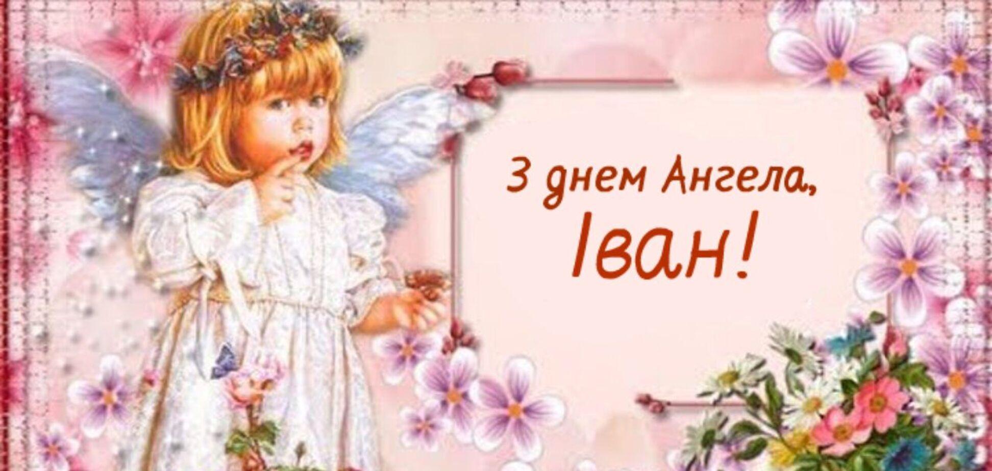 день ангела Ивана