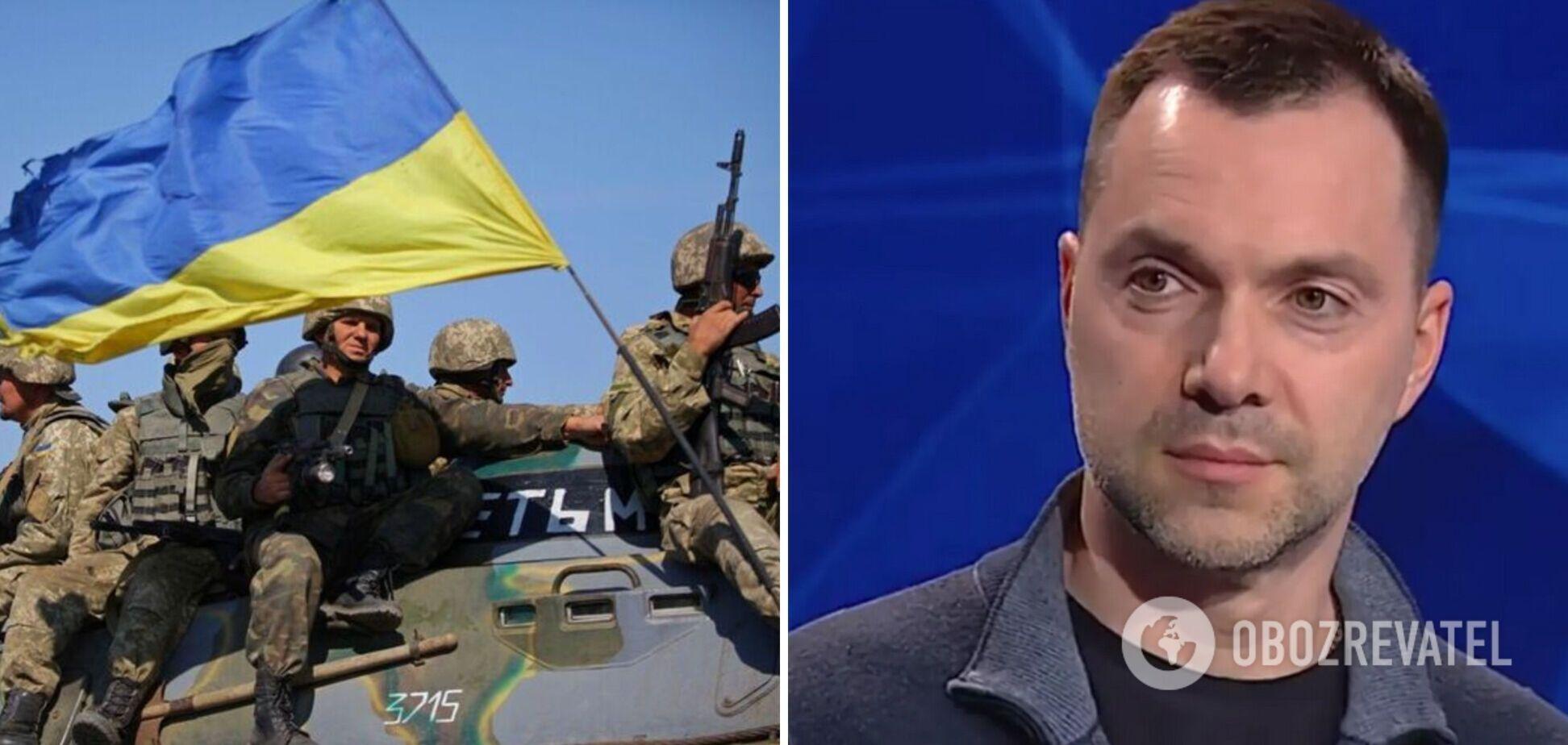 Арестович озвучив ситуацію, коли українські військові підуть в наступ на Донбасі