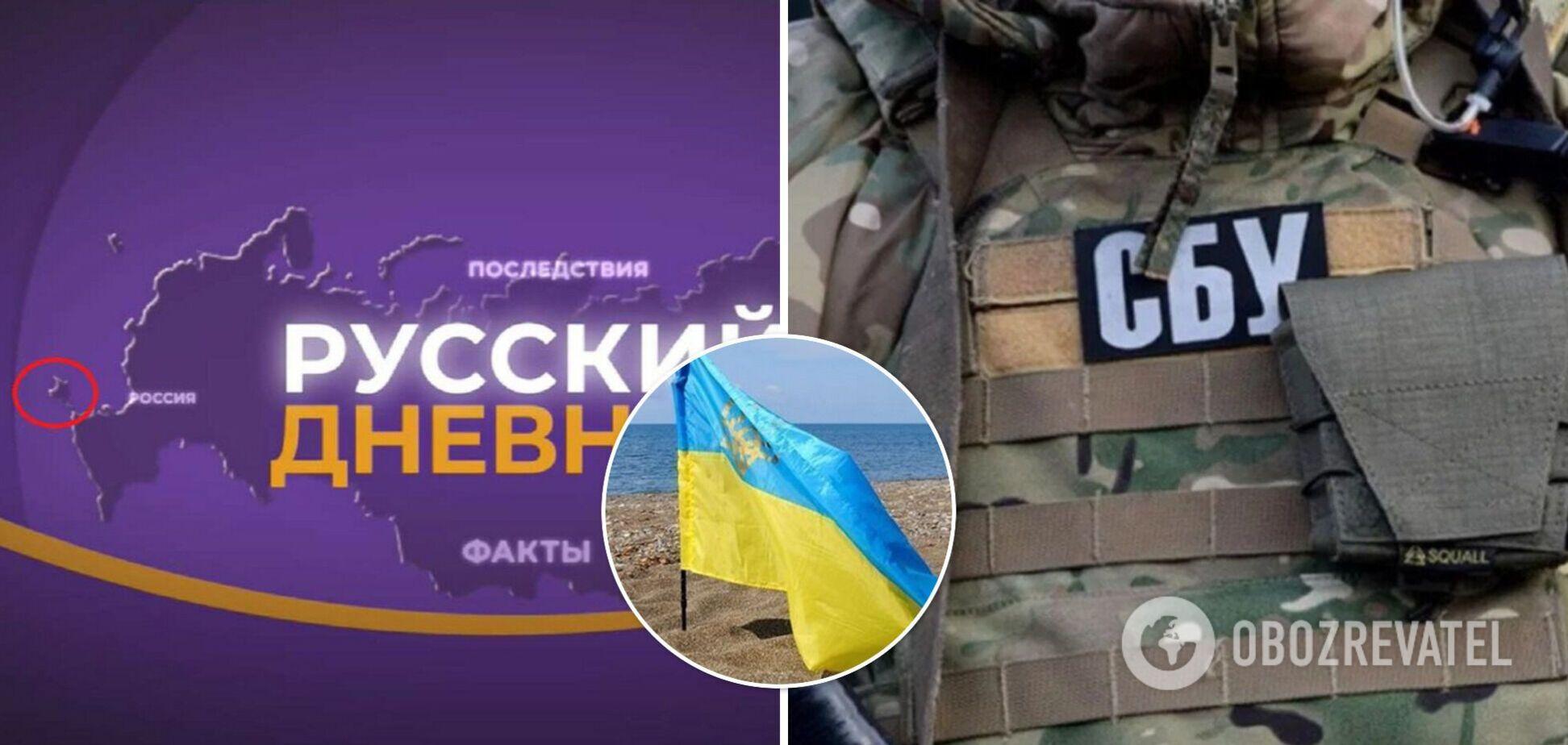 СБУ попросили выяснить, как в украинском эфире появилась карта РФ с оккупированным Крымом