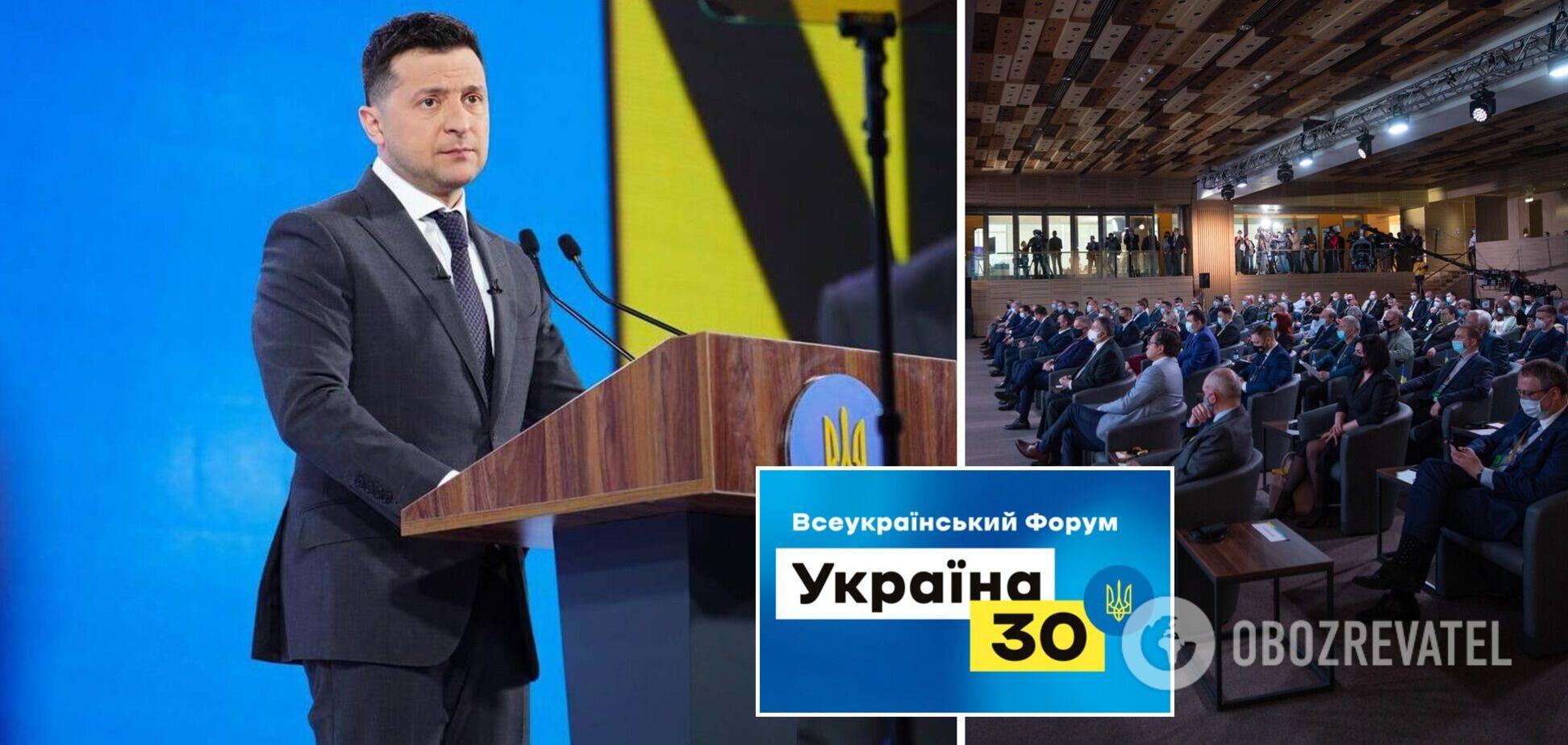 Ускорение вакцинации, переговоры с РФ и новые тарифы: главное из выступления Зеленского на форуме 'Украина 30'