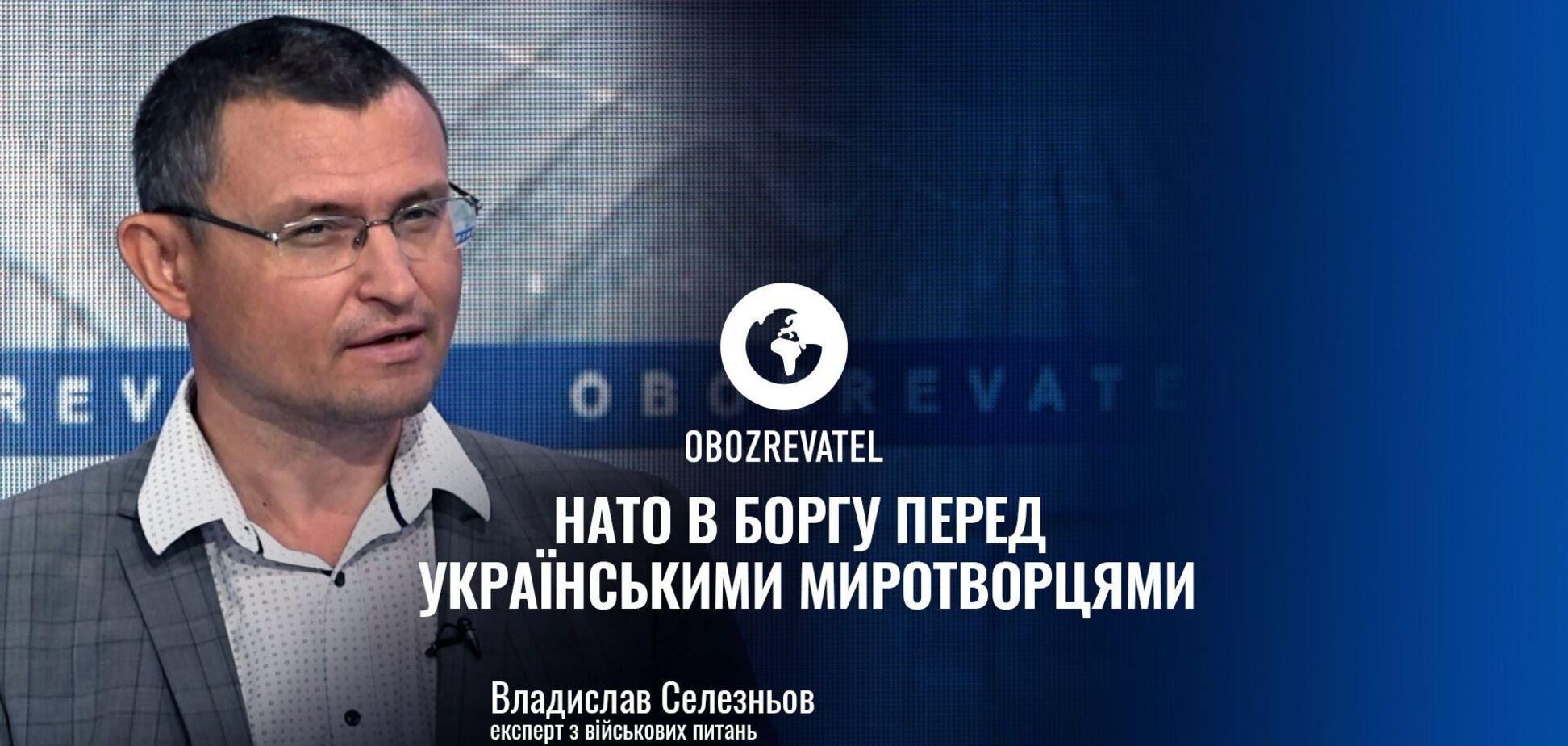 НАТО в долгу перед украинскими миротворцами, – военный эксперт