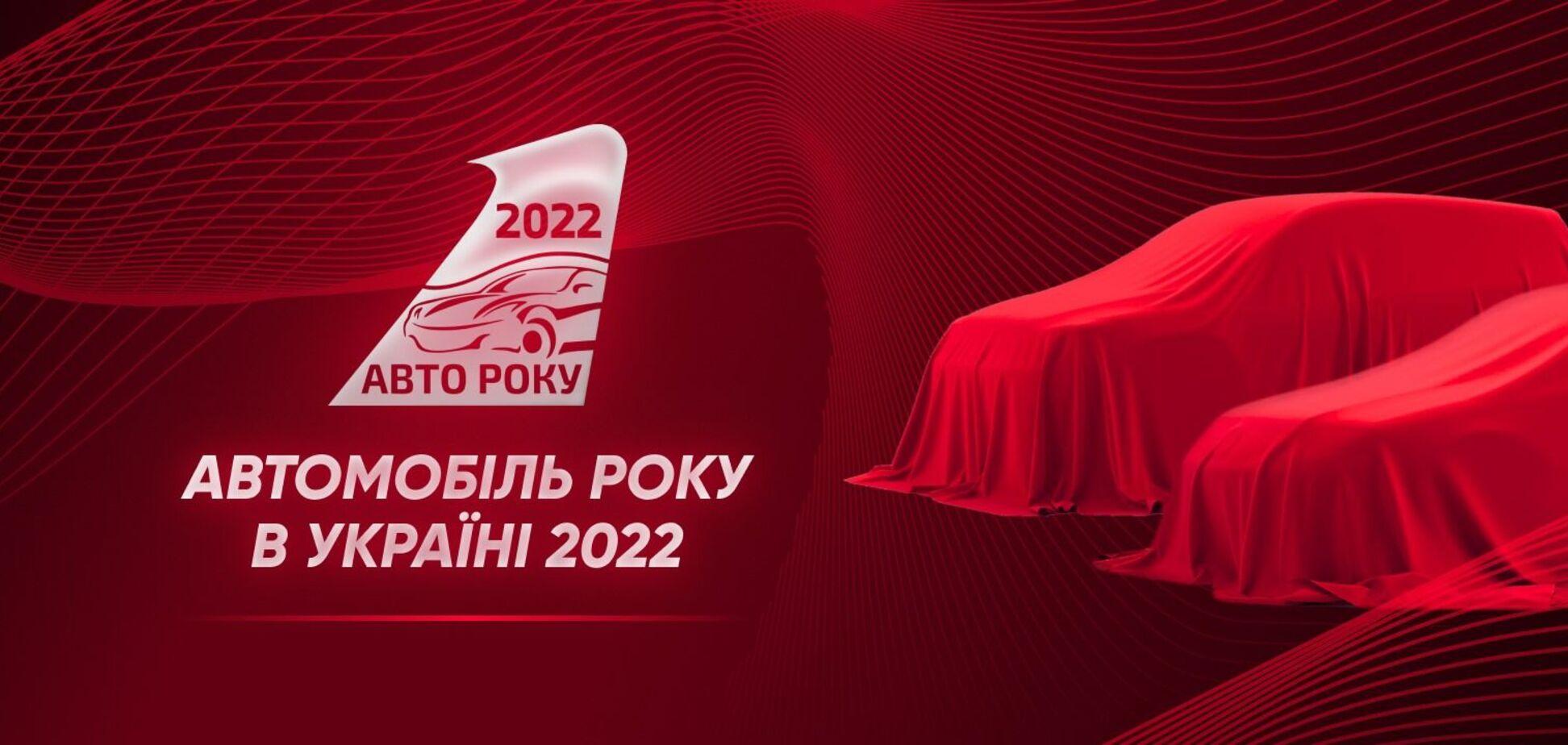 В Україні стартувала акція 'Автомобіль року 2022'