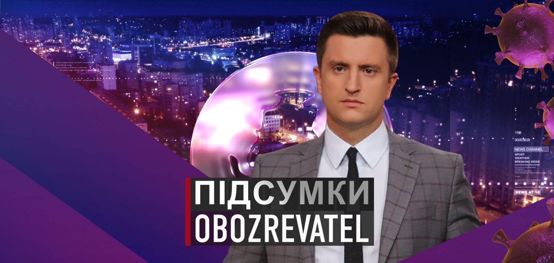Підсумки з Вадимом Колодійчуком. Середа, 7 липня