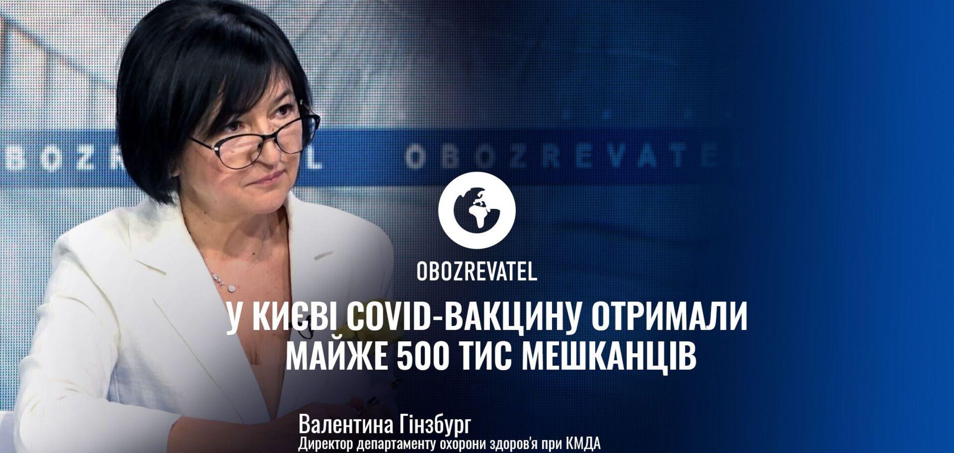 Вакцинировать 500 тысяч киевлян смогли благодаря 21-му центру, которые расположены по районам столицы, – Гинзбург