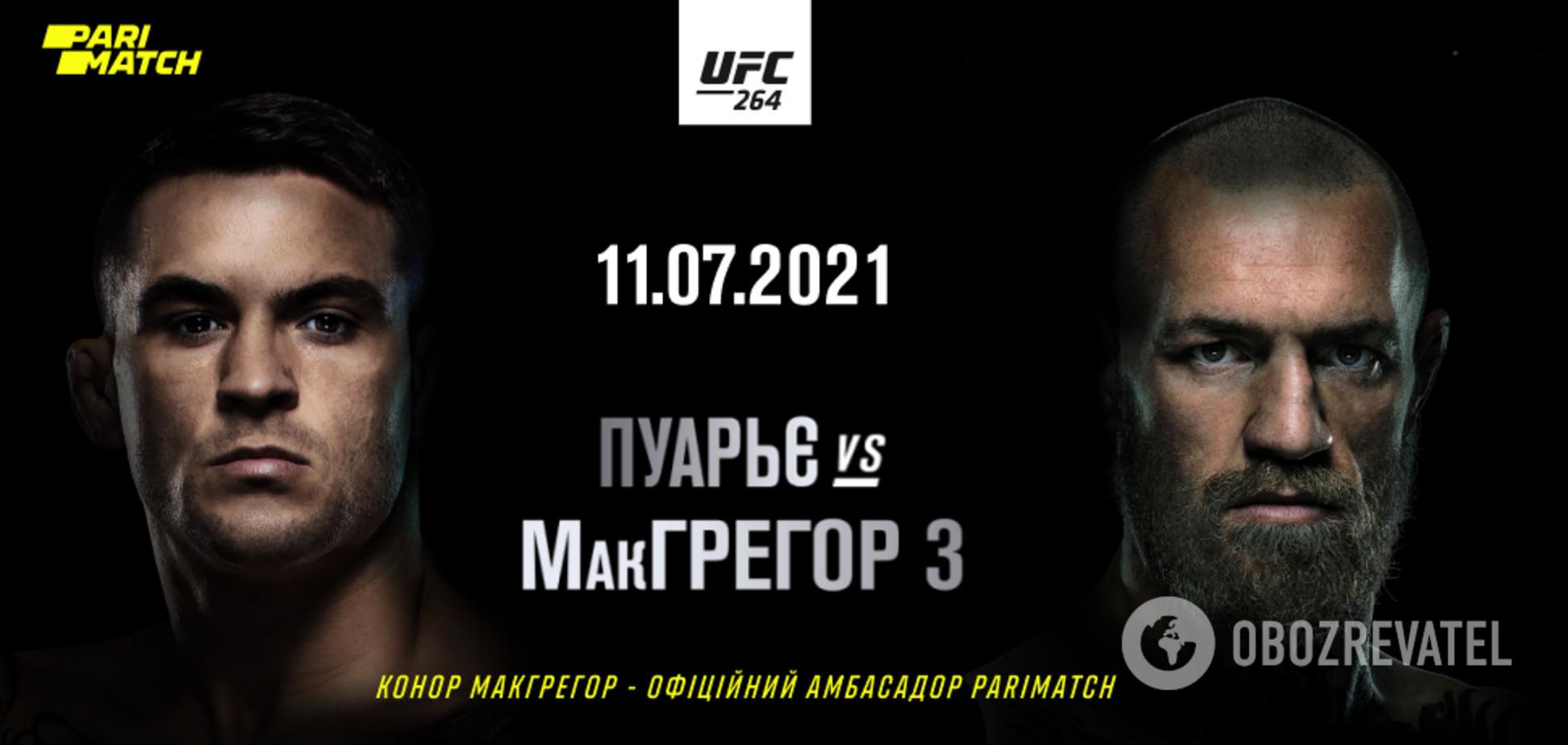 МакГрегор – Пор'є 3: анонс і прогноз на головний бій UFC 264