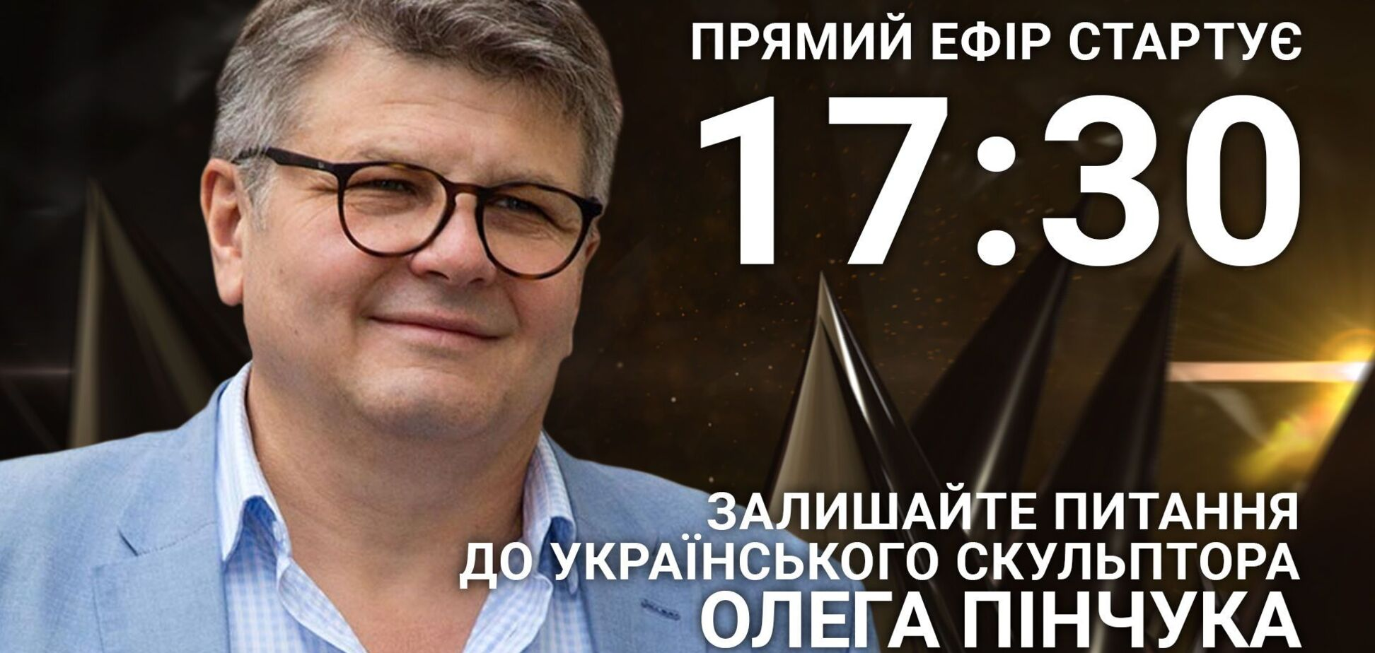 Олег Пинчук на OBOZREVATEL: задайте скульптору острый вопрос