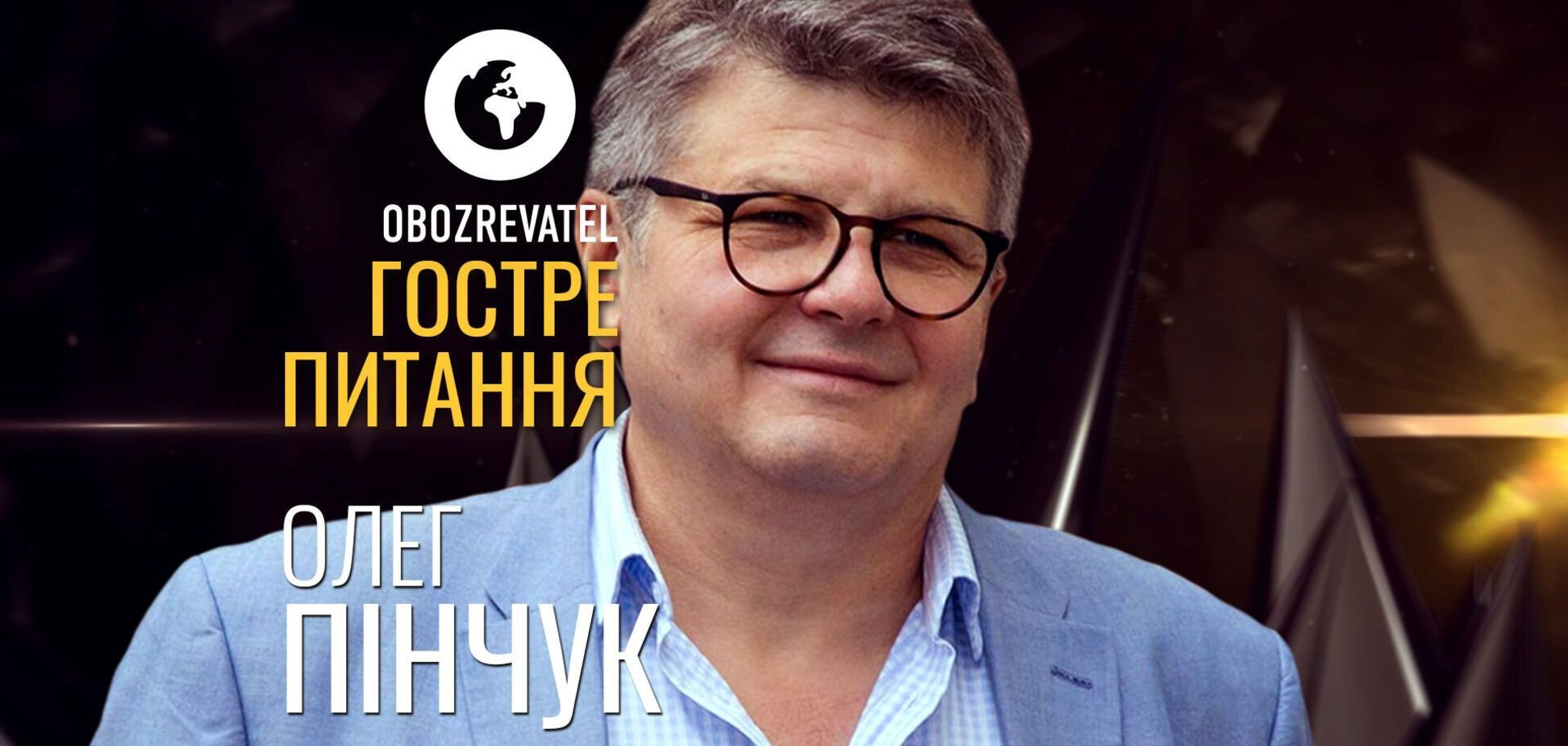 Олег Пинчук | Гостре питання