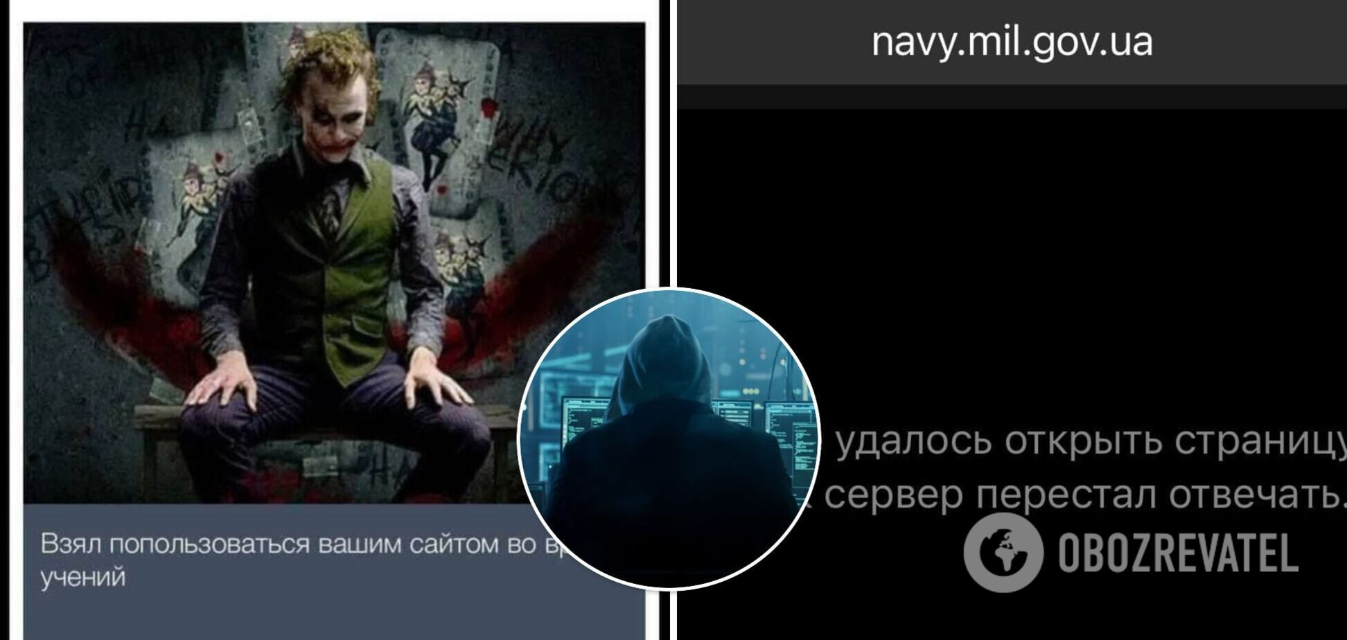 Хакери зламали сайт Військово-морських сил України: відповідальність взяв 'Джокер ДНР'