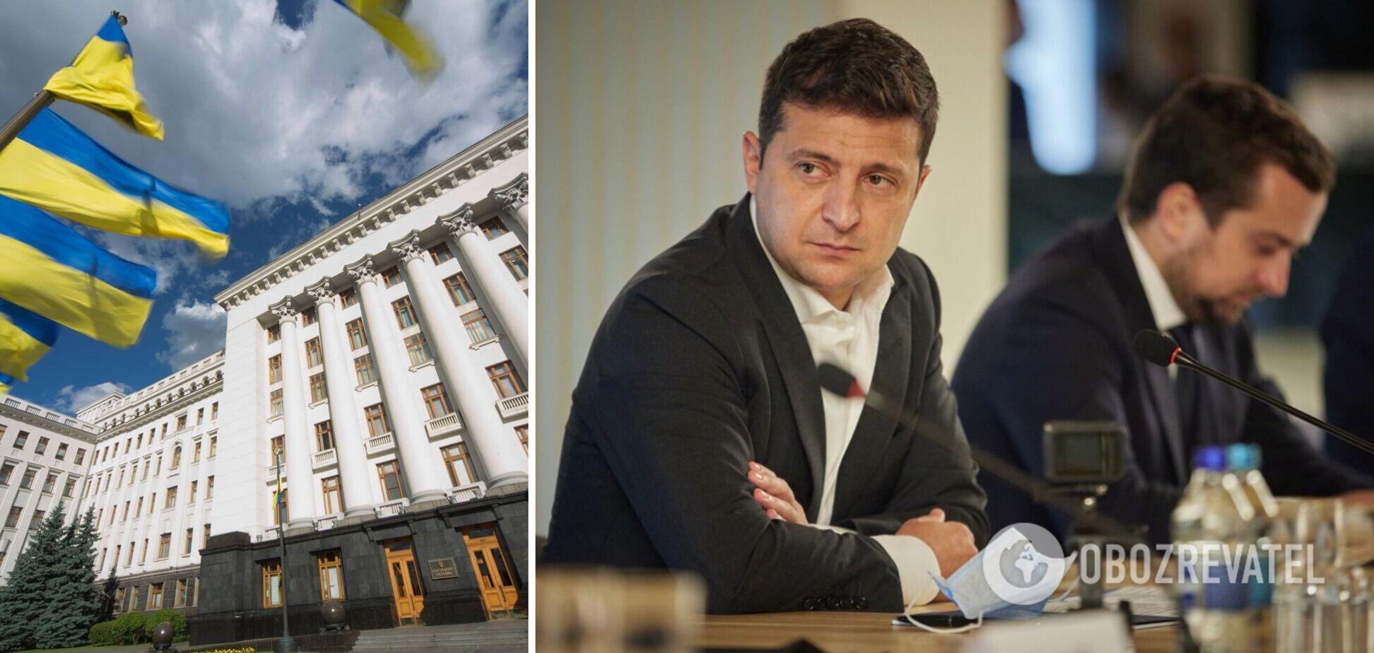 Офіс президента Зеленського
