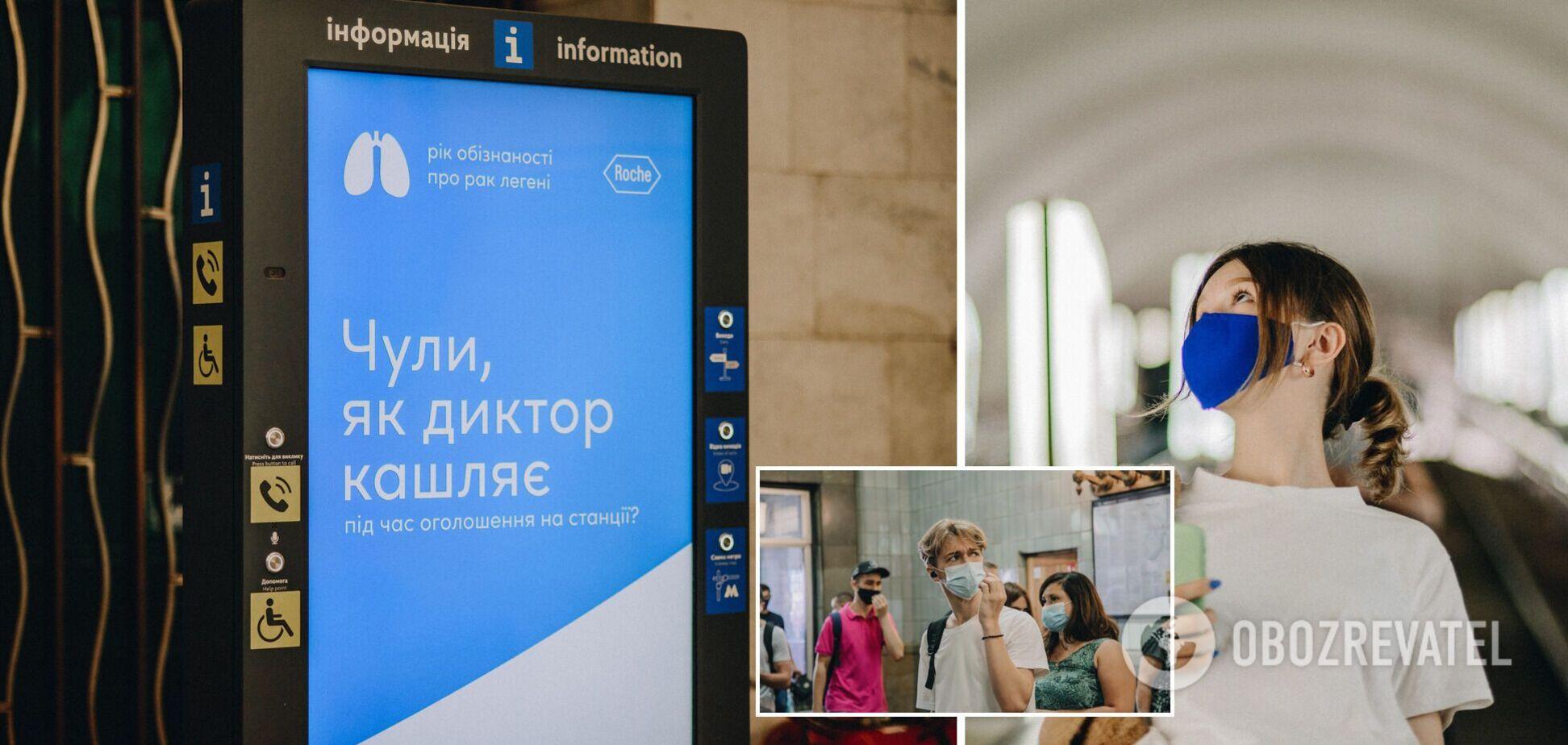 В киевском метро состоялся перформанс ко Дню борьбы с раком легких
