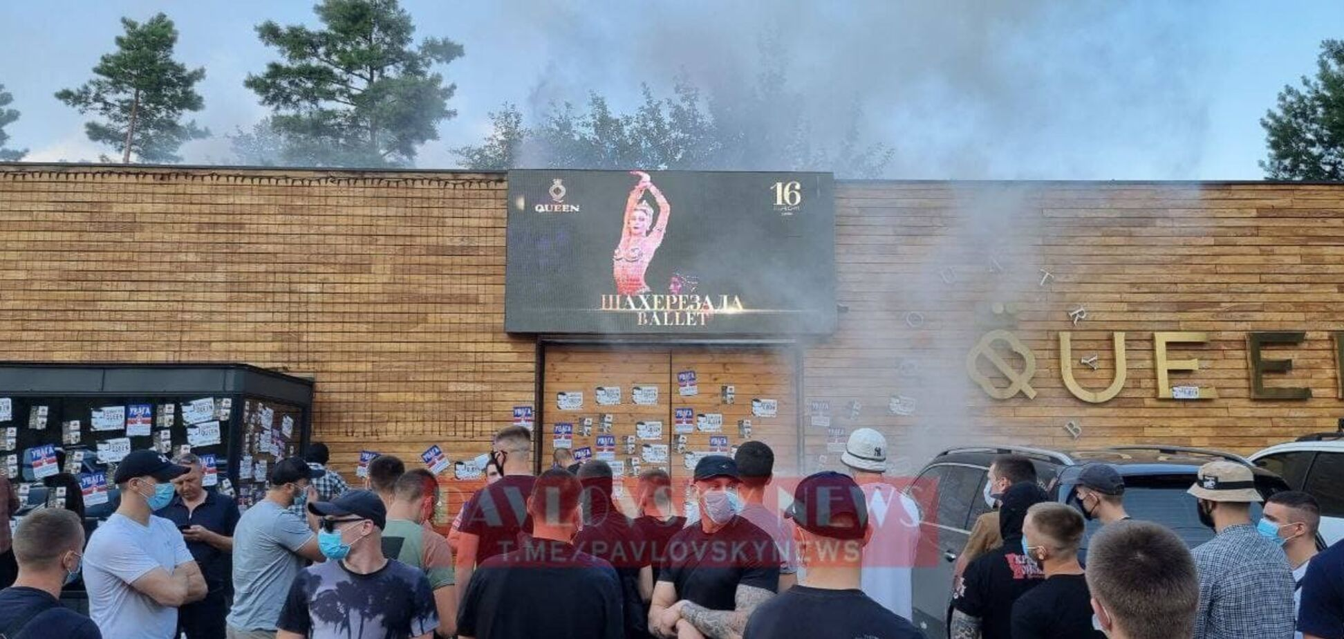 'Queen country club' закидали димовими шашками