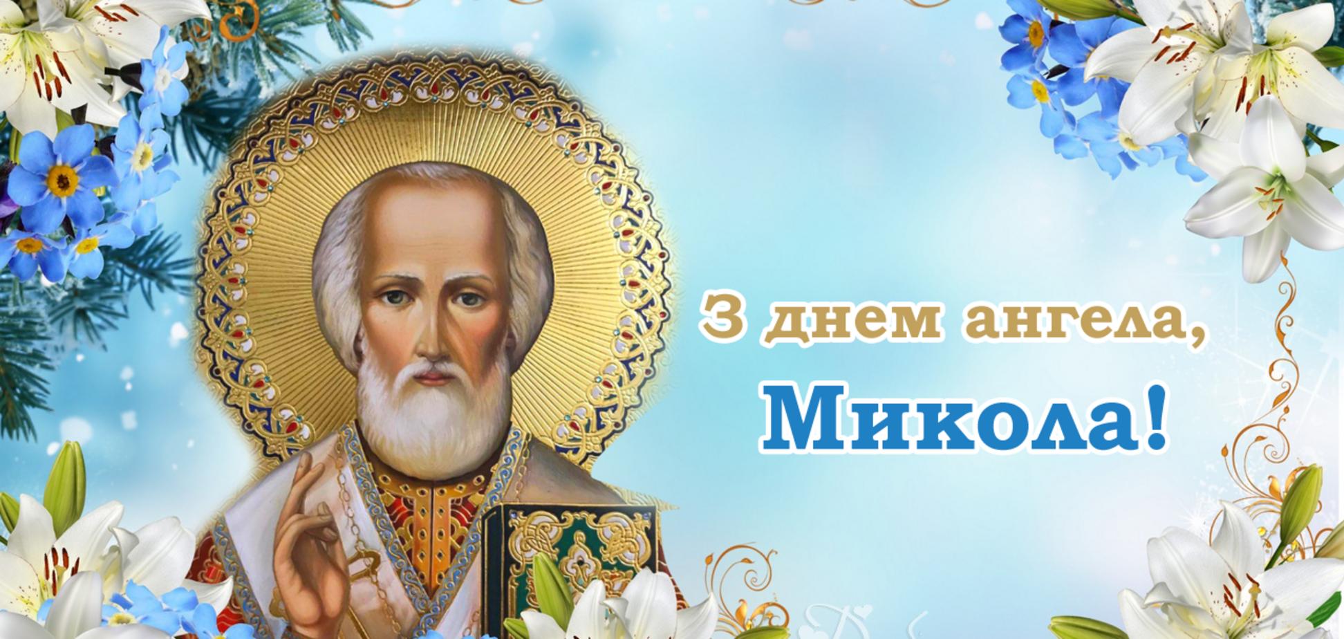 день ангела Николая 2021