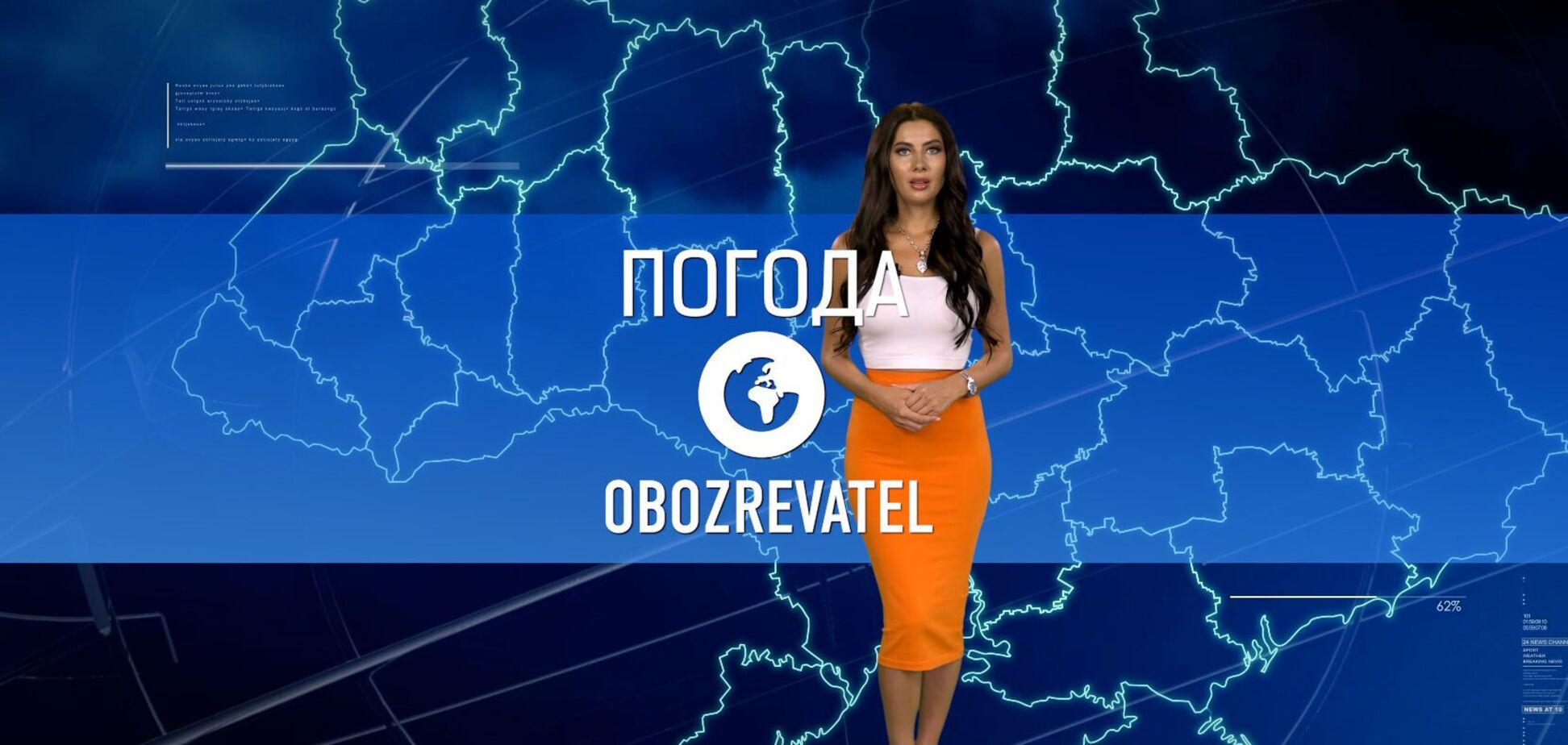 Прогноз погоди в Україні на середу, 11 серпня, з Алісою Мярковською