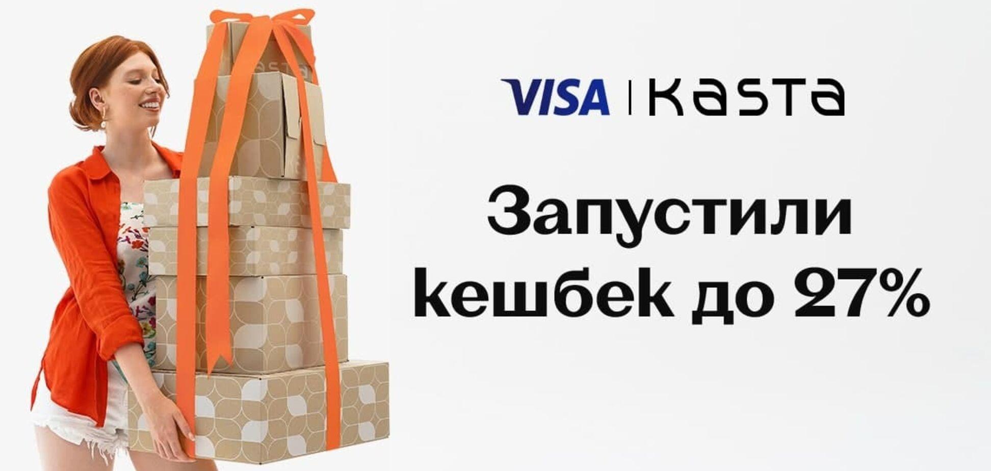 11 років на ринку: Kasta святкує день народження і влаштовує масштабний літній розпродаж