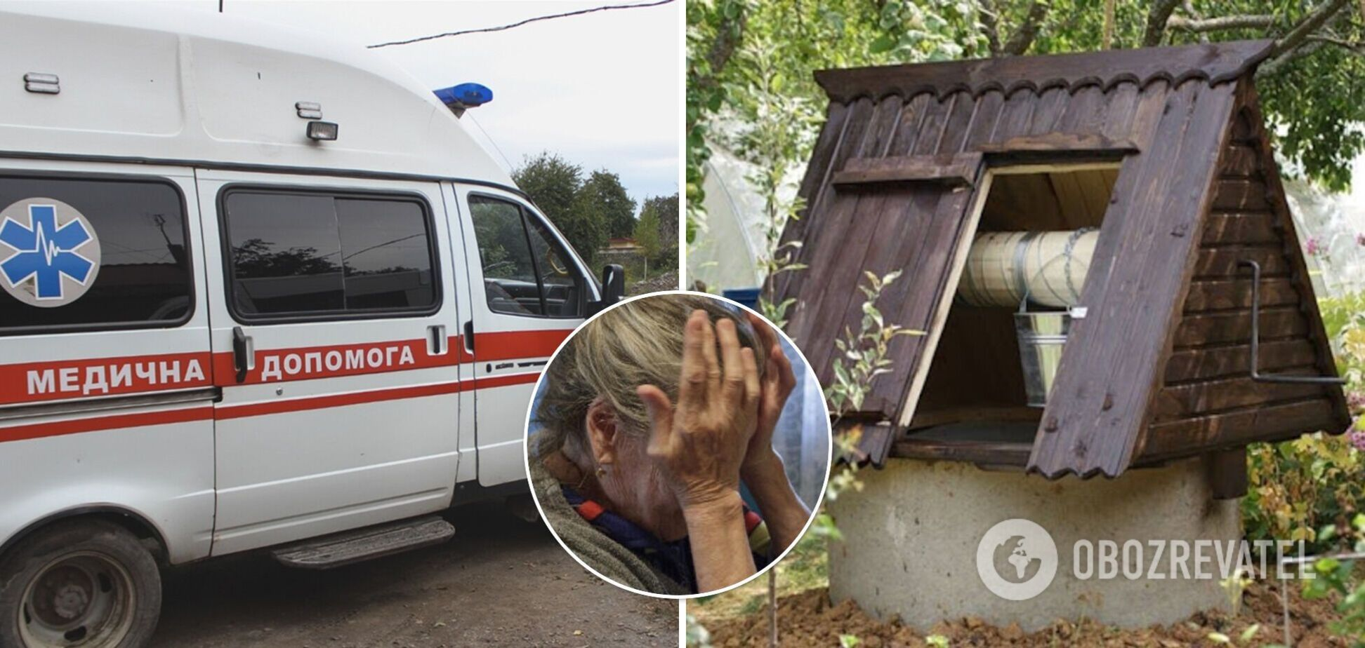 На Рівненщині 80-річна жінка стрибнула в криницю, намагаючись накласти на себе руки