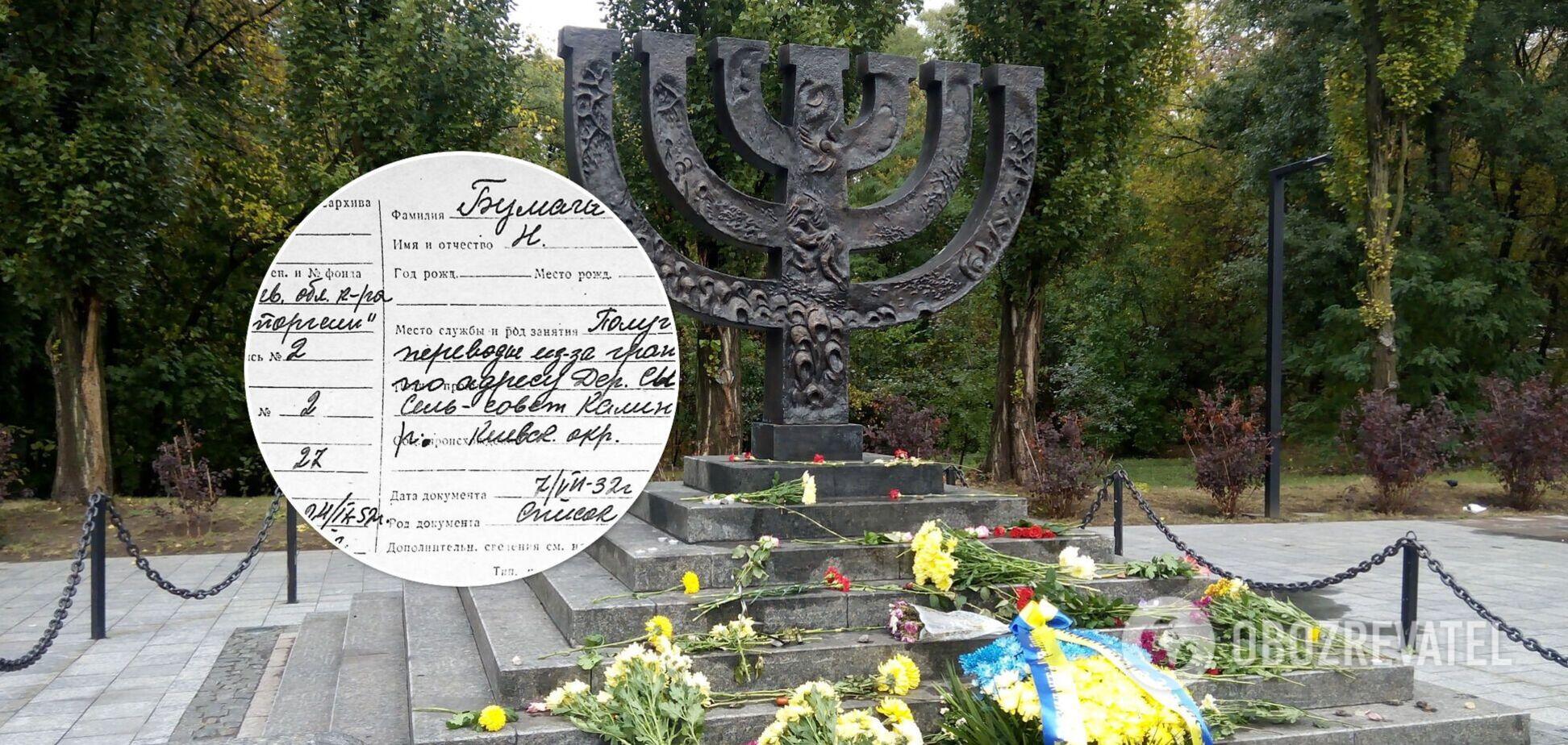 Мемориальный Центр Холокоста обнародовал картотеку киевлян, которых в СССР считали 'неблагонадежными'
