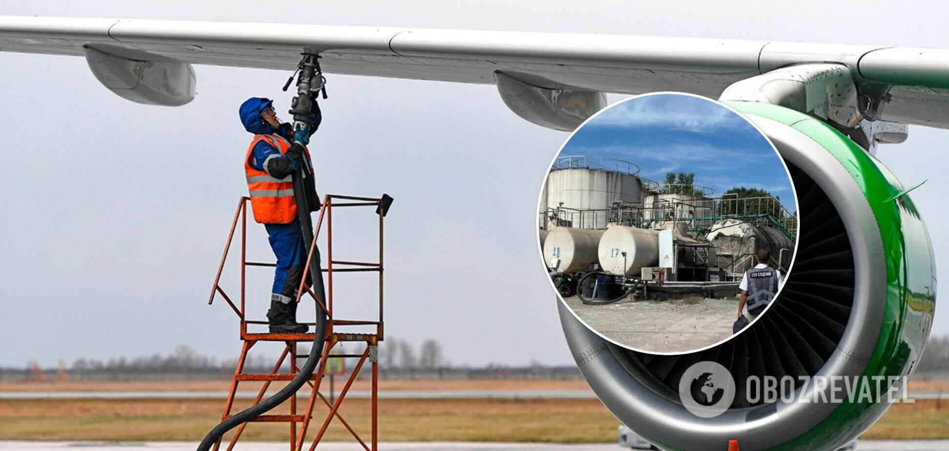 В Украине раскрыли схему хищений на импорте авиатоплива: нанесено более 50 млн грн убытков. Фото