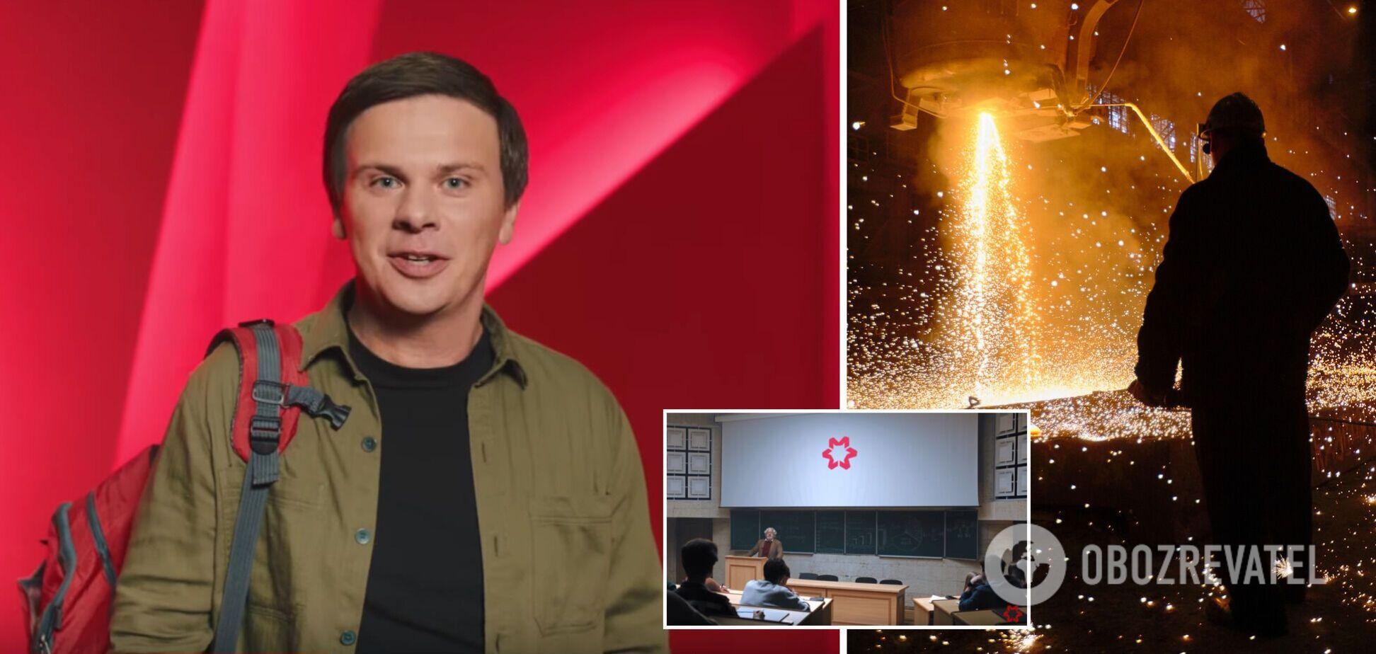 Телеведучий Комаров розповів про виробництво сталі на 'Метінвесті' та порівняв його з подорожами