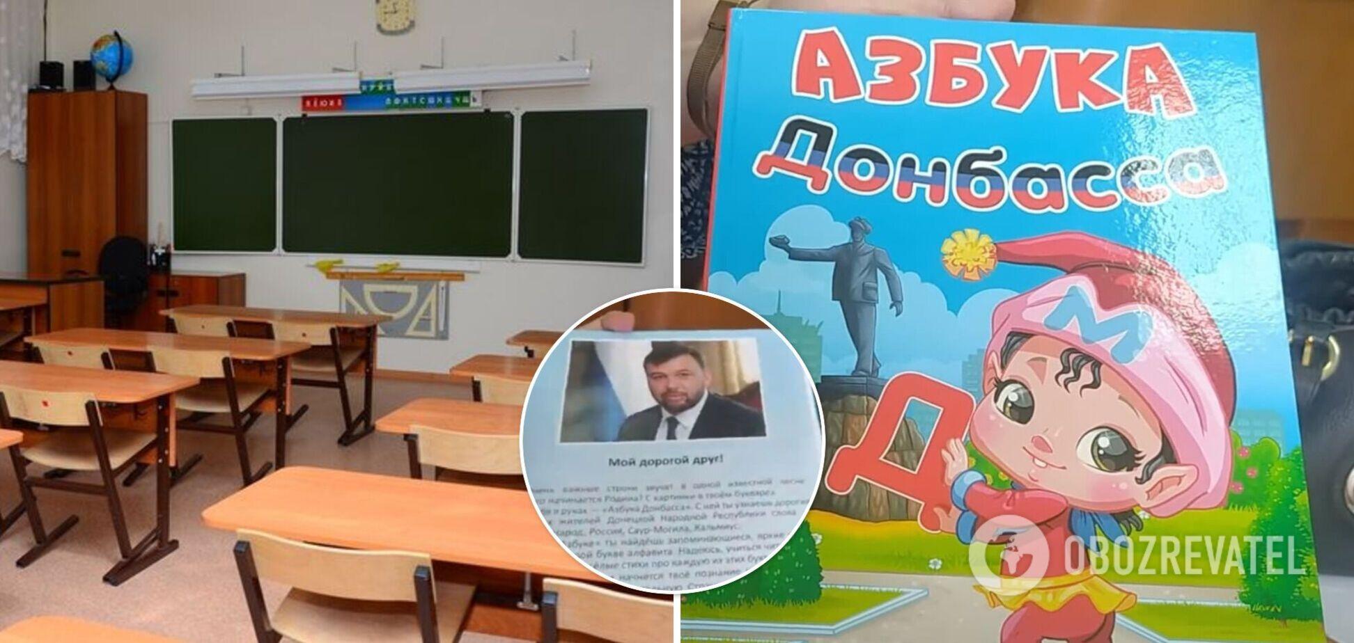 Оккупанты выпустили для детей 'Азбуку Донбасса' с 'родной Россией'. Фото и видео