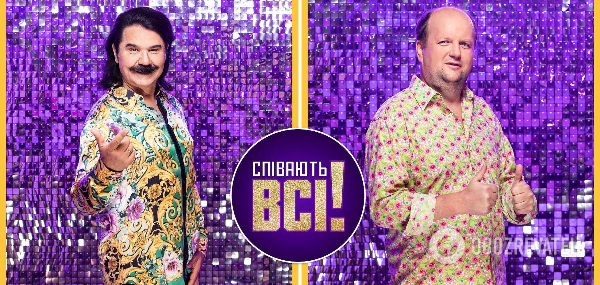 Стали известны имена всех звездных судей шоу «Співають всі»
