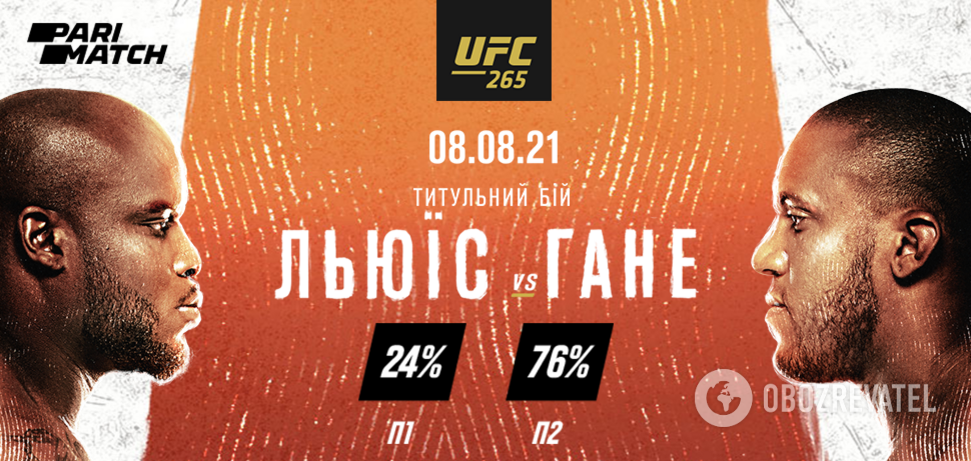 Льюїс – Гане: прогноз на головний бій UFC 265