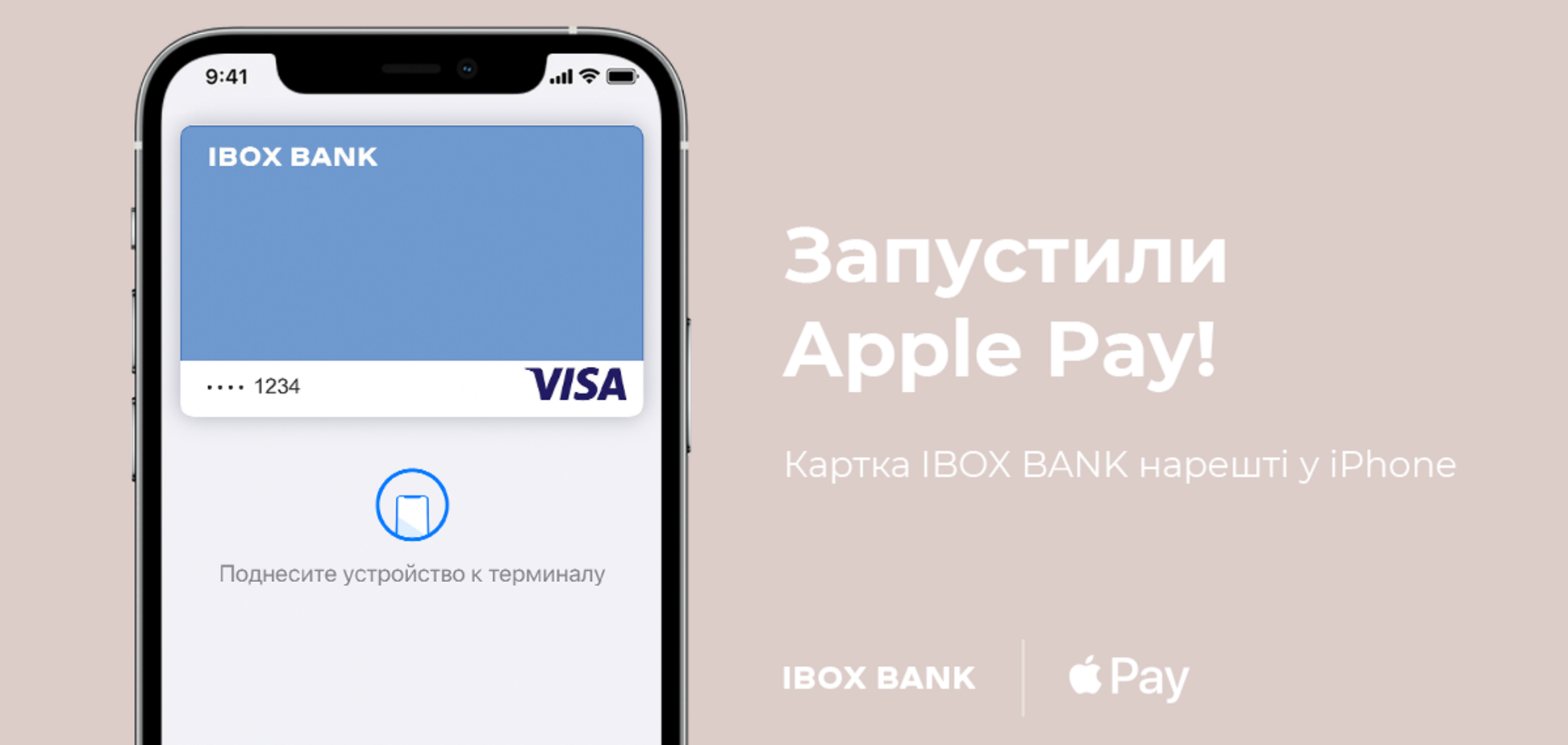 IBOX BANK запустил бесконтактные платежи с Apple Pay