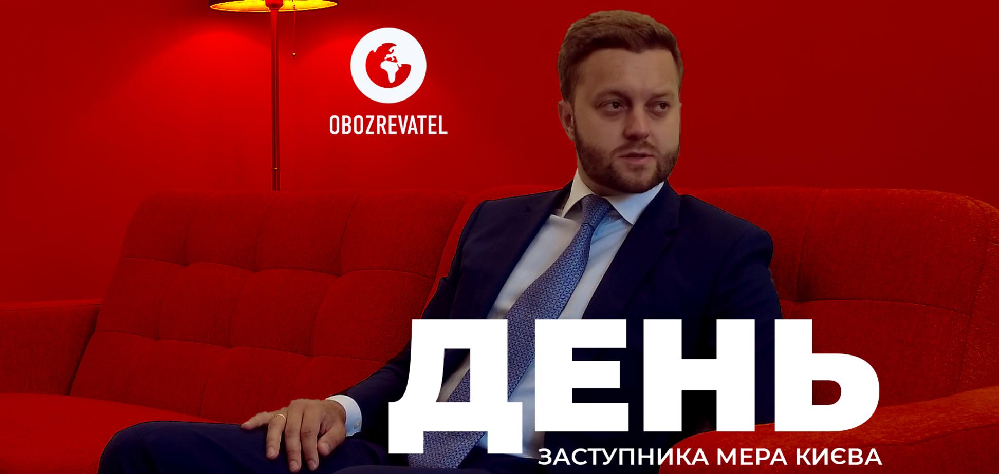 Один день із заступником мера Києва. Костянтин Усов