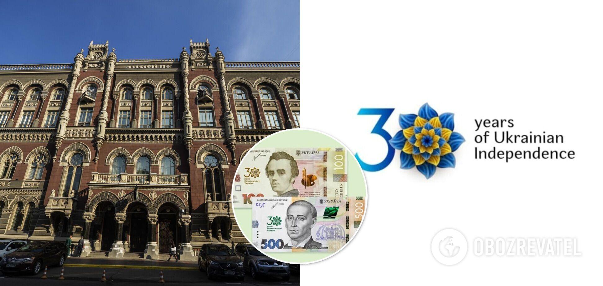 До 30-річчя Незалежності України введуть в обіг нові банкноти