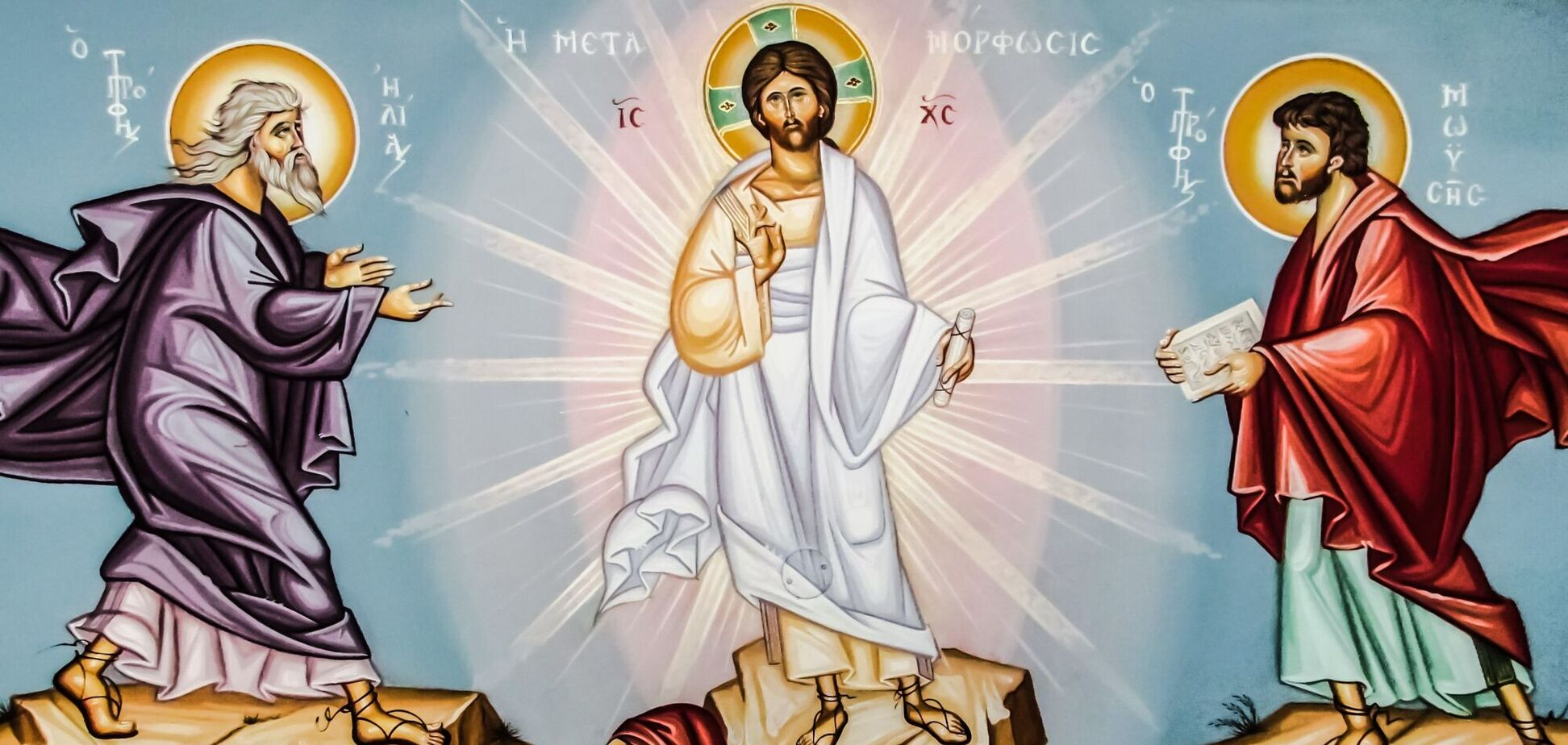 Молитва на Преображение Господне - Яблочный Спас
