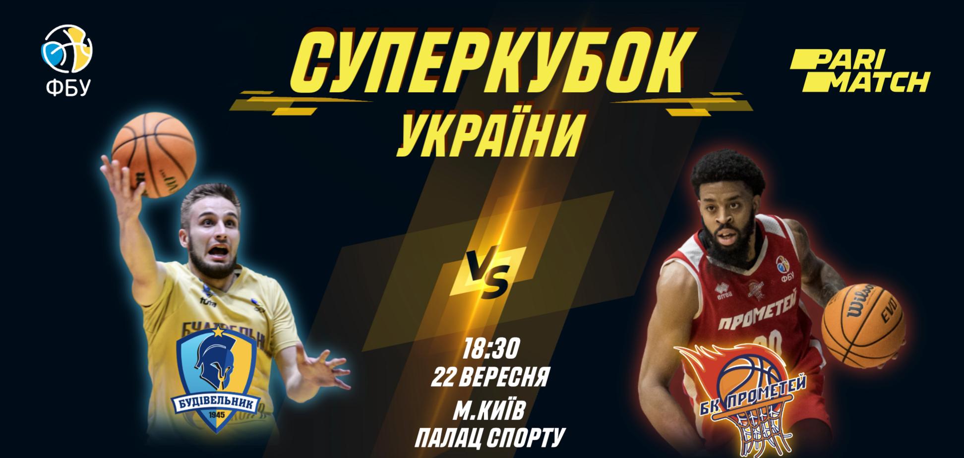 Суперкубок України 2021 квитки