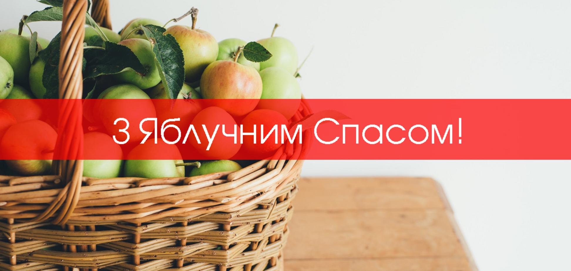 Яблочный Спас ежегодно отмечается 19 августа