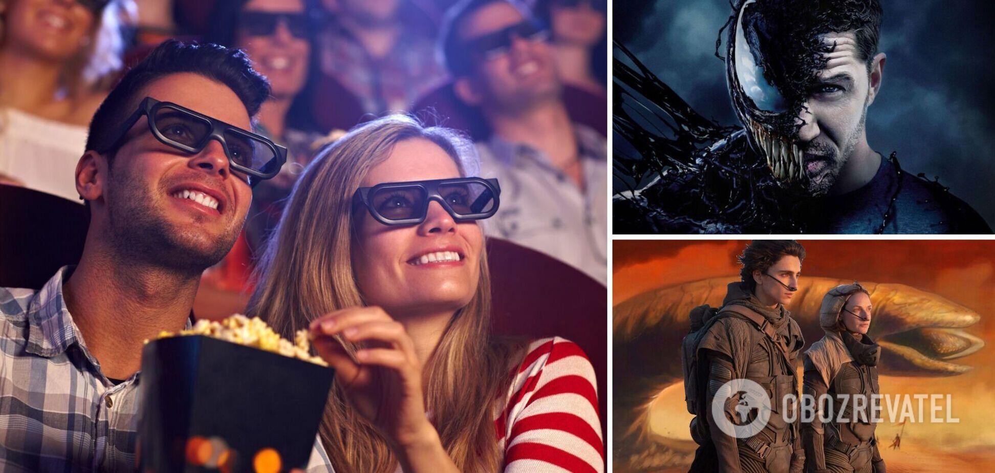 Самые ожидаемые фильмы осени 2021: что покажут в кинотеатрах Украины