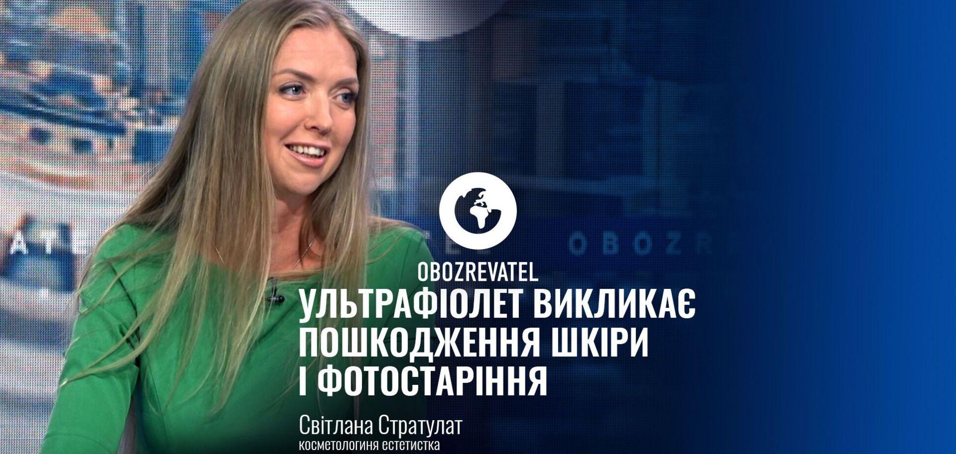Светлана Стратулат: Ультрафиолет вызывает повреждения кожи и фотостарение