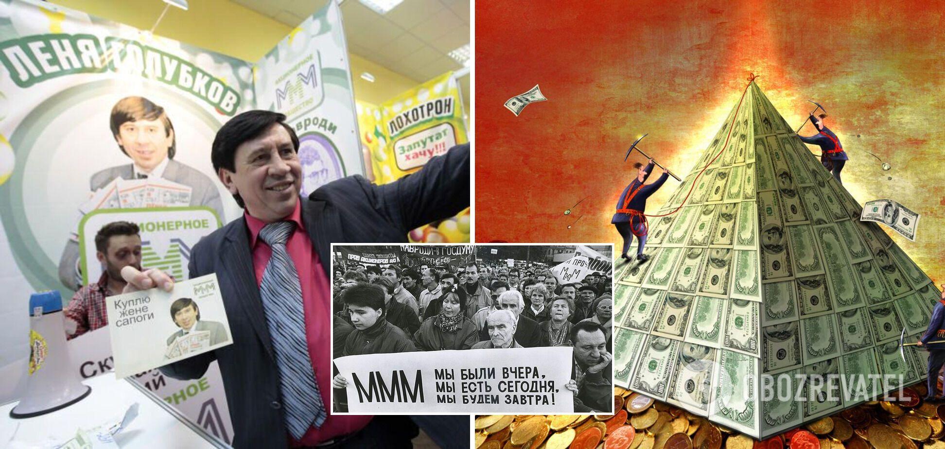 Фінансові піраміди: брехливий спадок СРСР