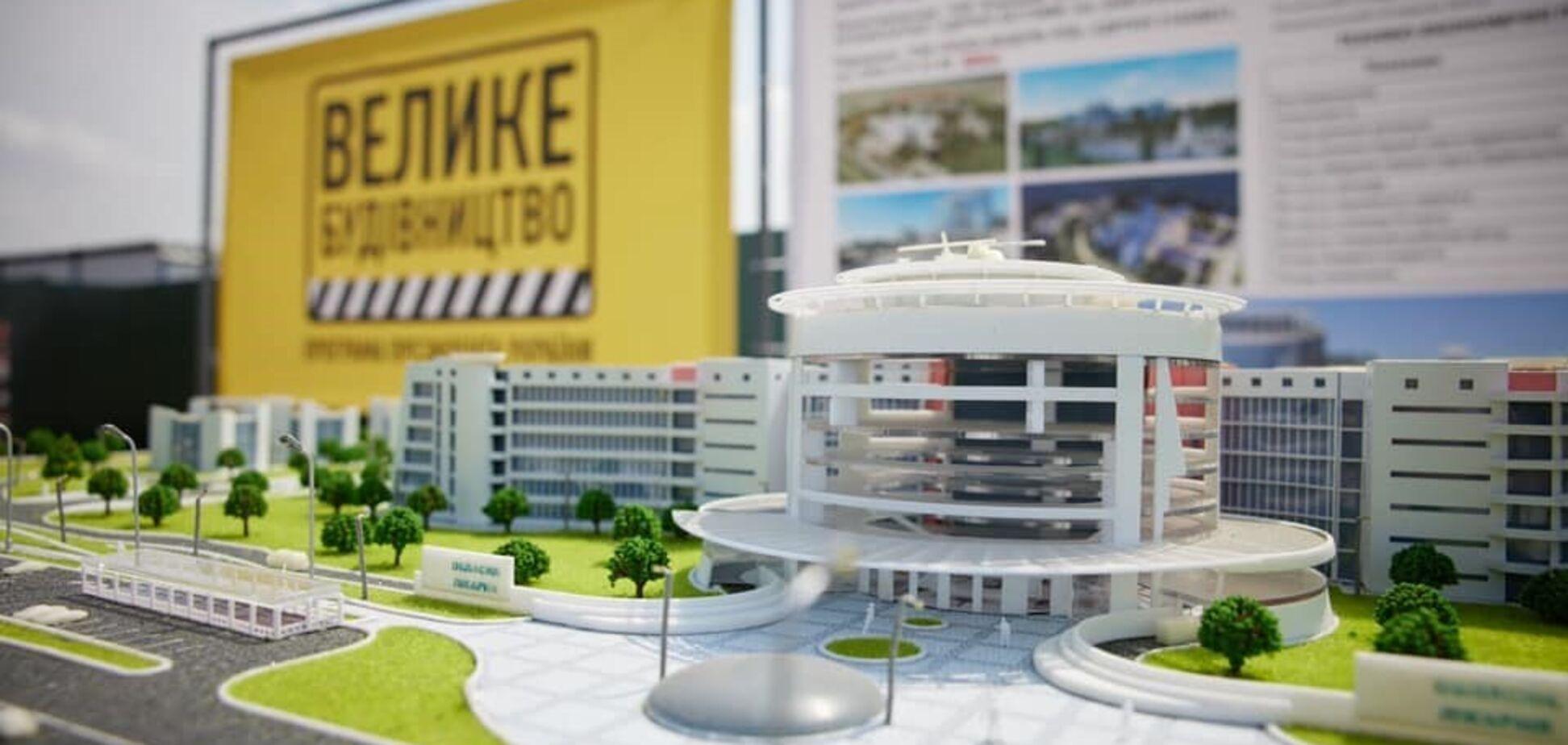 На Донеччині стартувало будівництво обласної надсучасної багатопрофільної лікарні