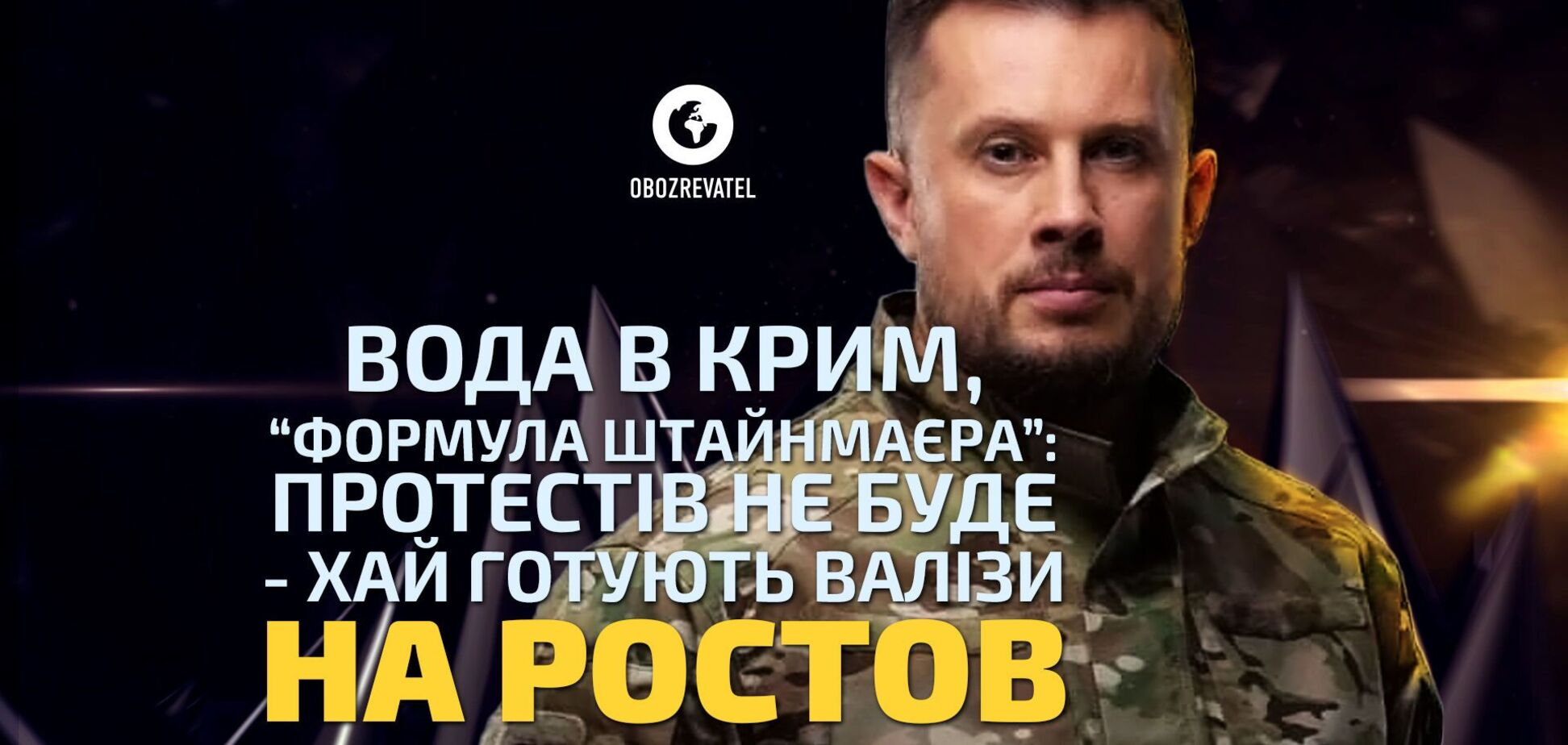 Андрей Белецкий   Гостре питання