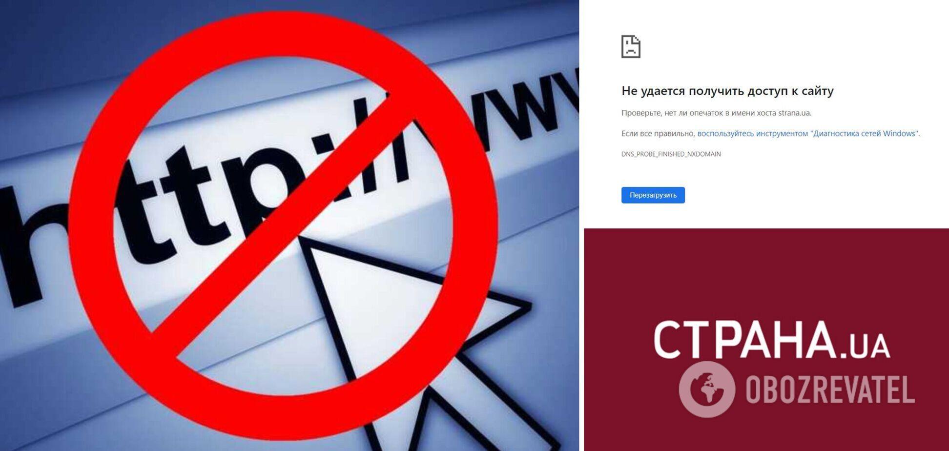 Провайдеры заблокировали сайт 'Страны', издание перешло на новый адрес