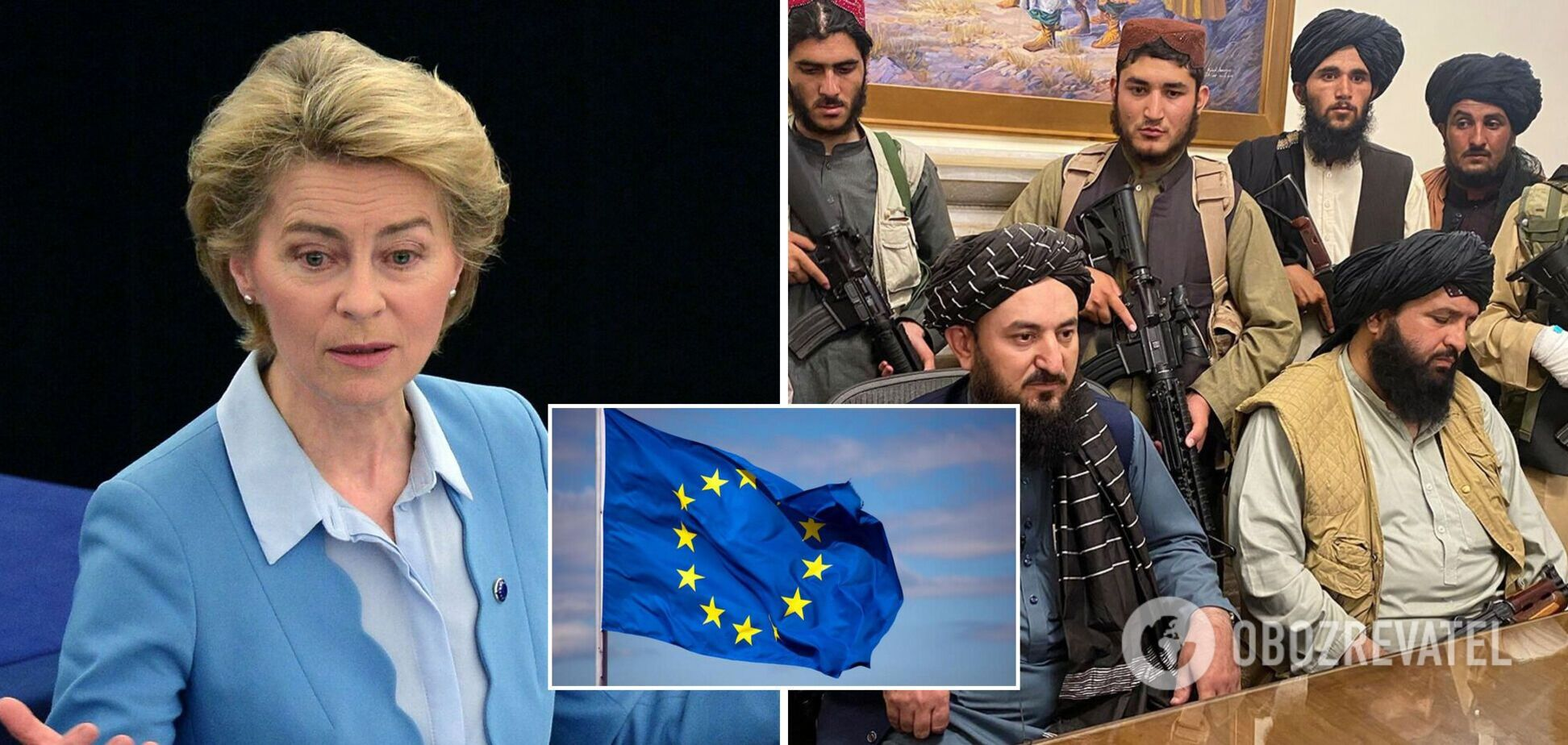 Урсула фон дер Ляйен заявила об 'оперативных контактах' ЕС с 'Талибаном'