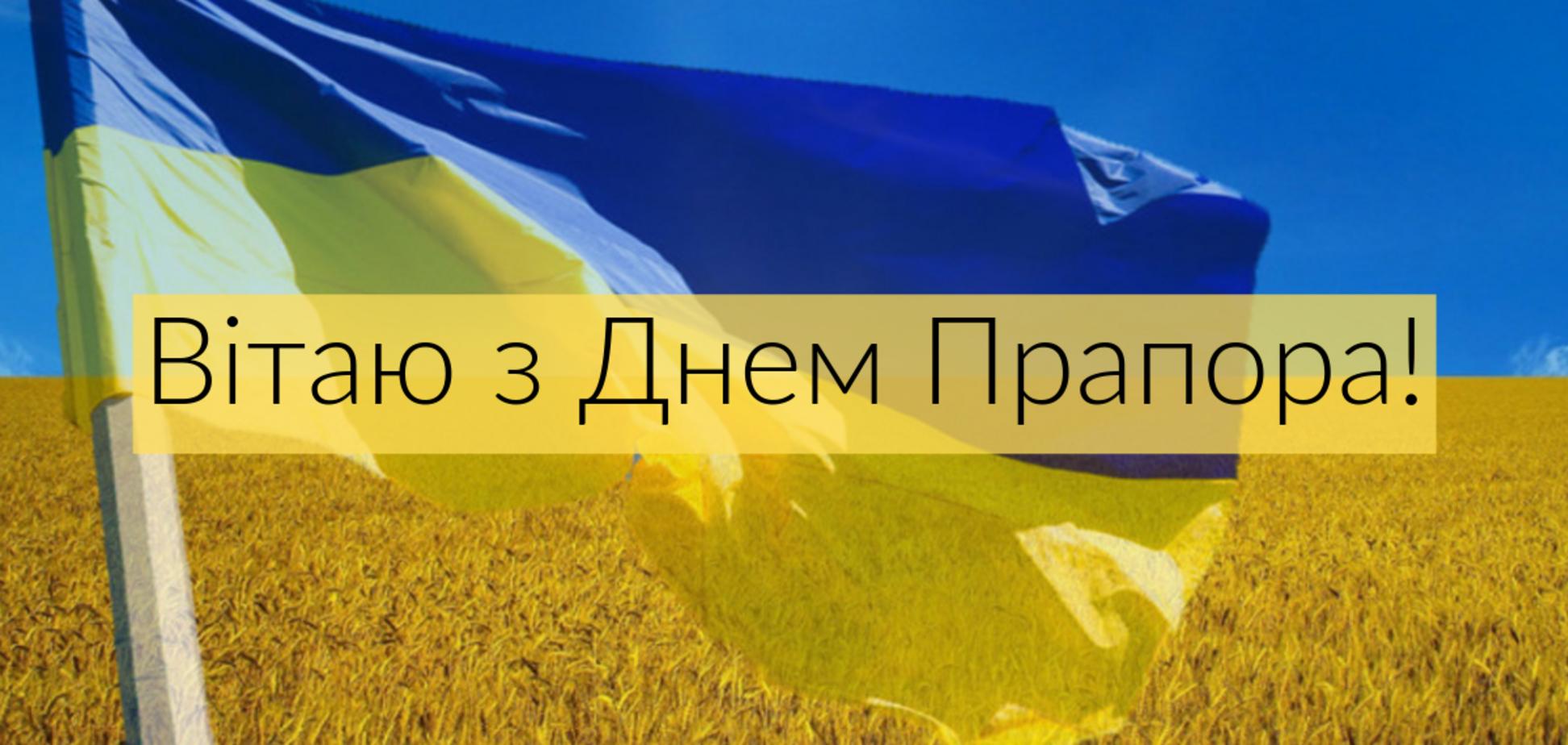 З Днем Державного прапора України 2021