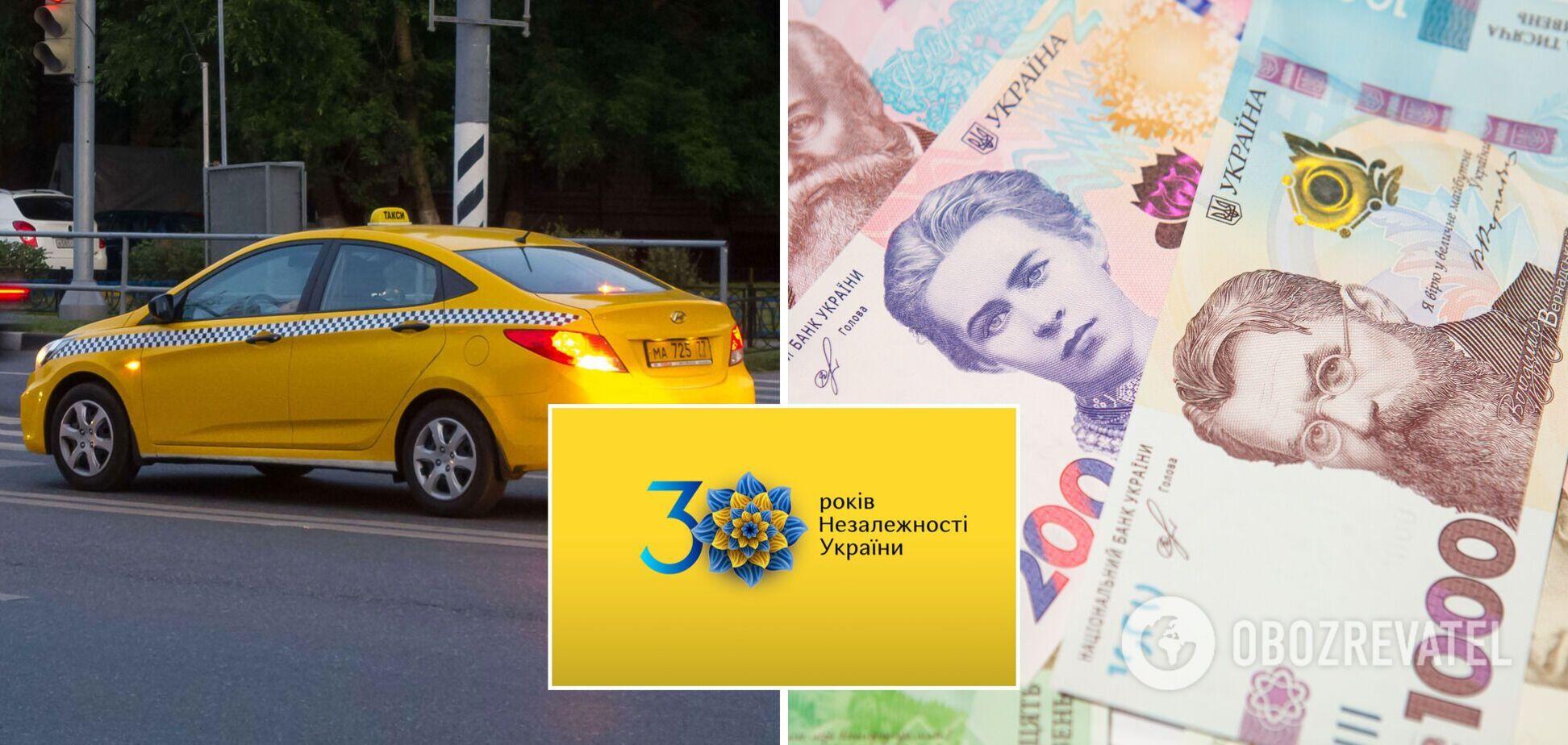 Ціни на таксі в Києві на День Незалежності виростуть