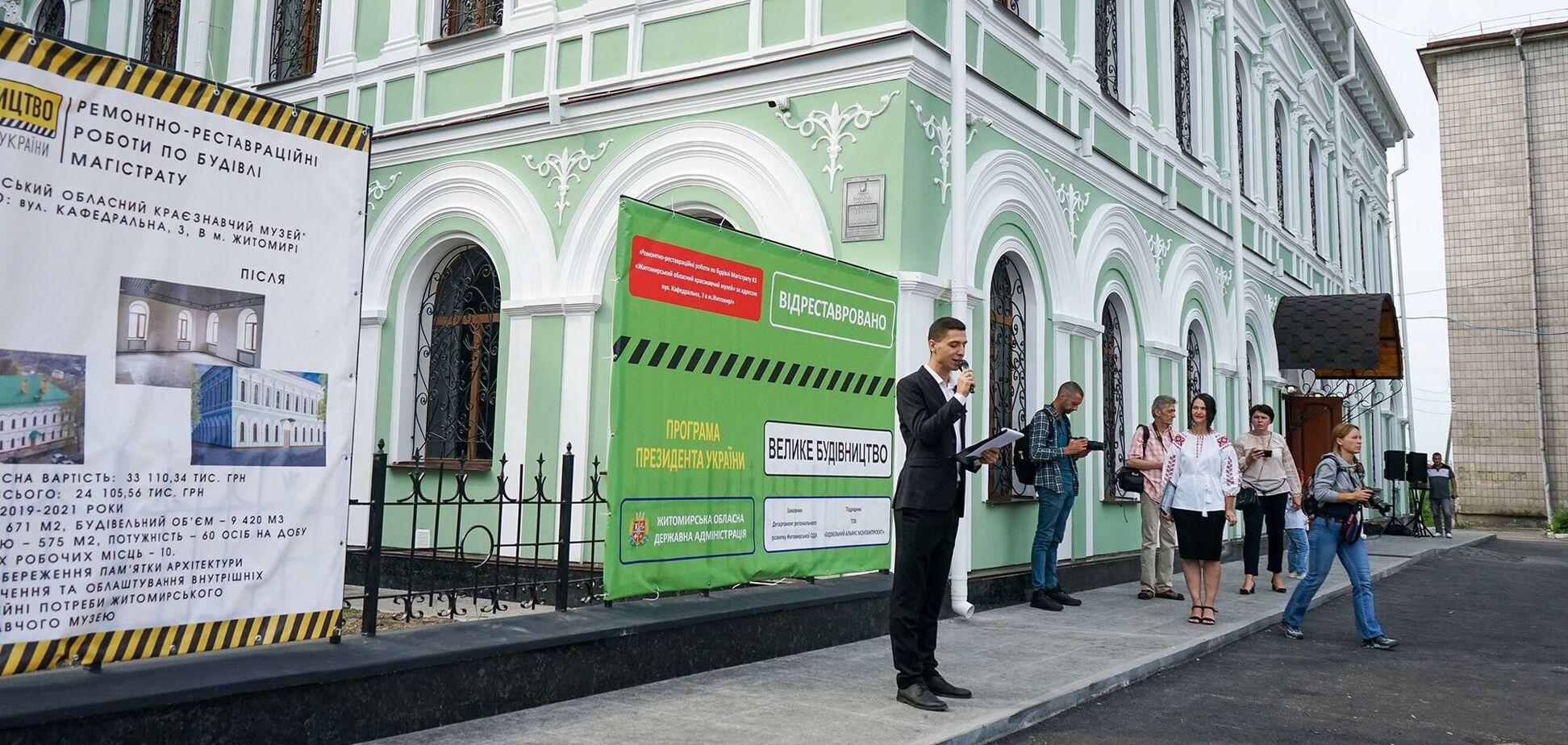 У Житомирі відреставрували Магістрат за програмою Зеленського 'Велике будівництво'