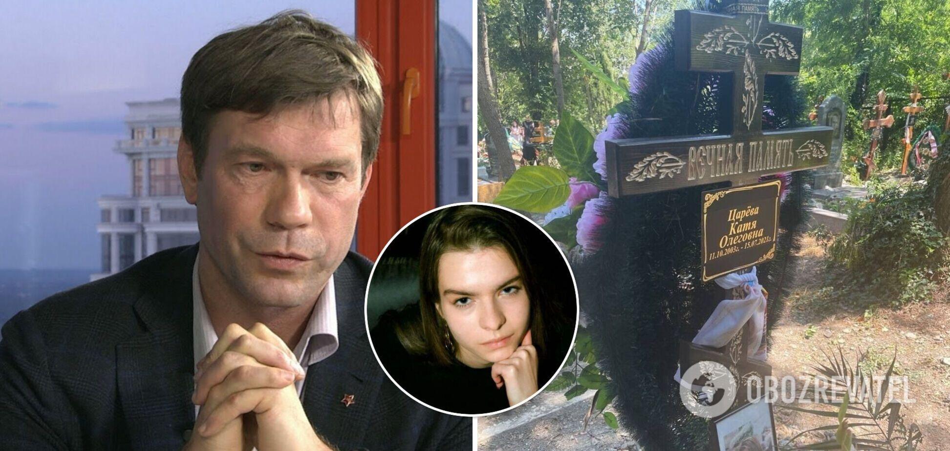 Царьов розкрив подробиці смерті 17-річної доньки