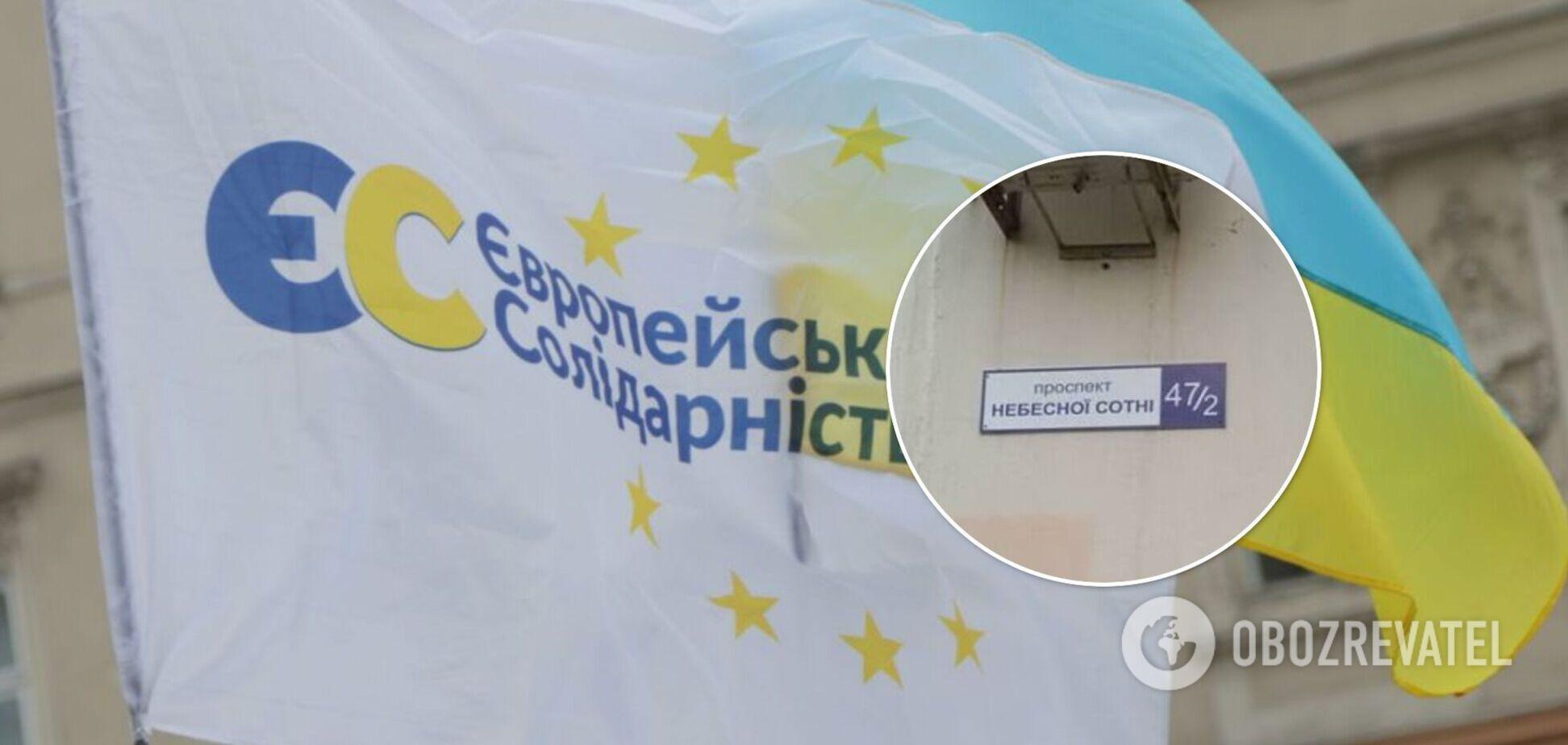 В Одессе суд удовлетворил иск 'Евросолидарности' относительно проспекта Небесной Сотни